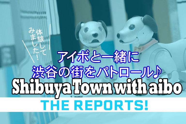 Shibuya Town with aiboメインビジュアル