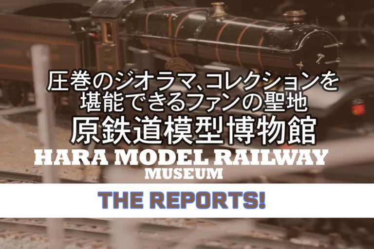 原鉄道模型博物館メインビジュアル