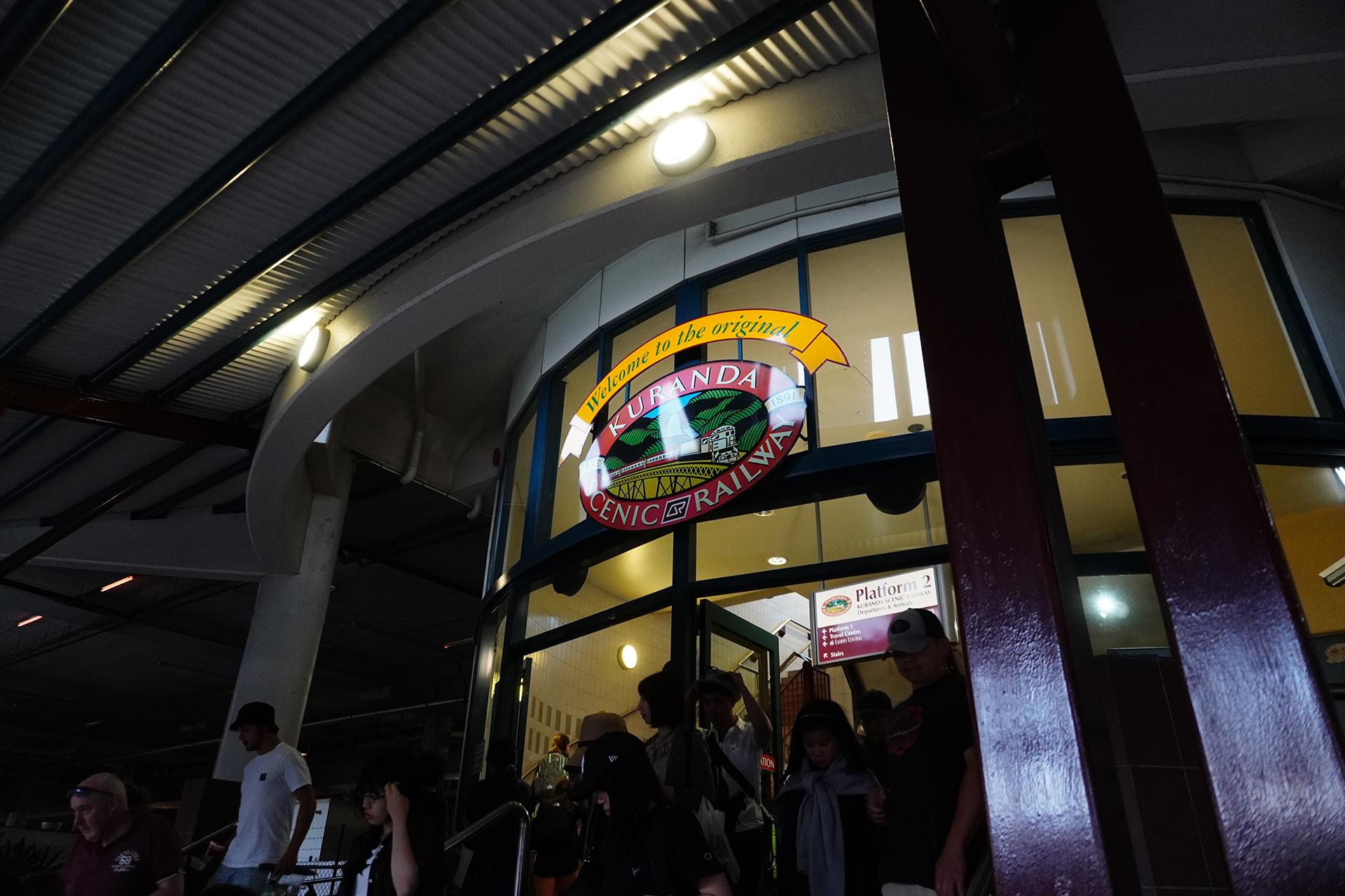 キュランダ列車駅
