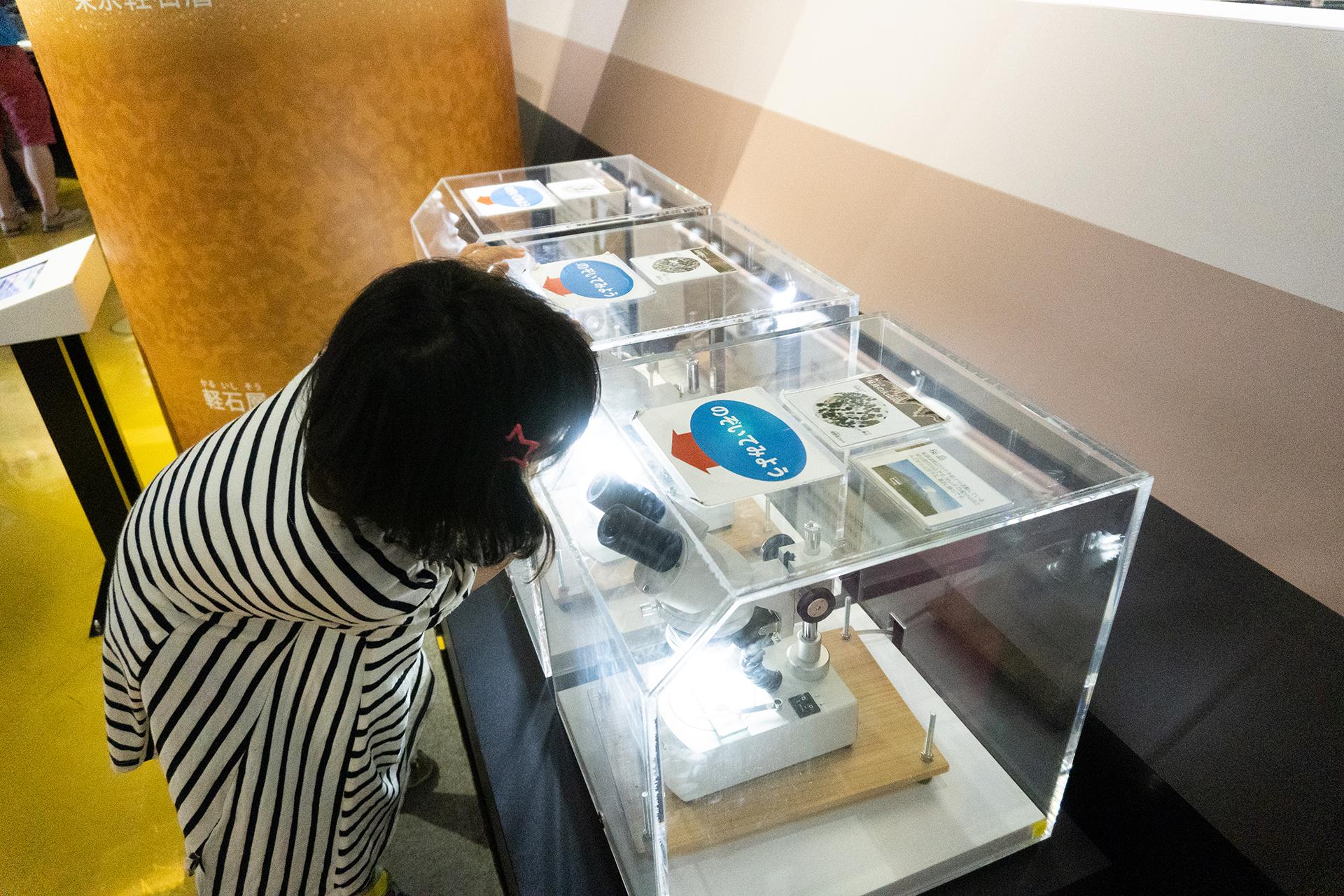 多摩六都科学館・地球の部屋・顕微鏡で覗く