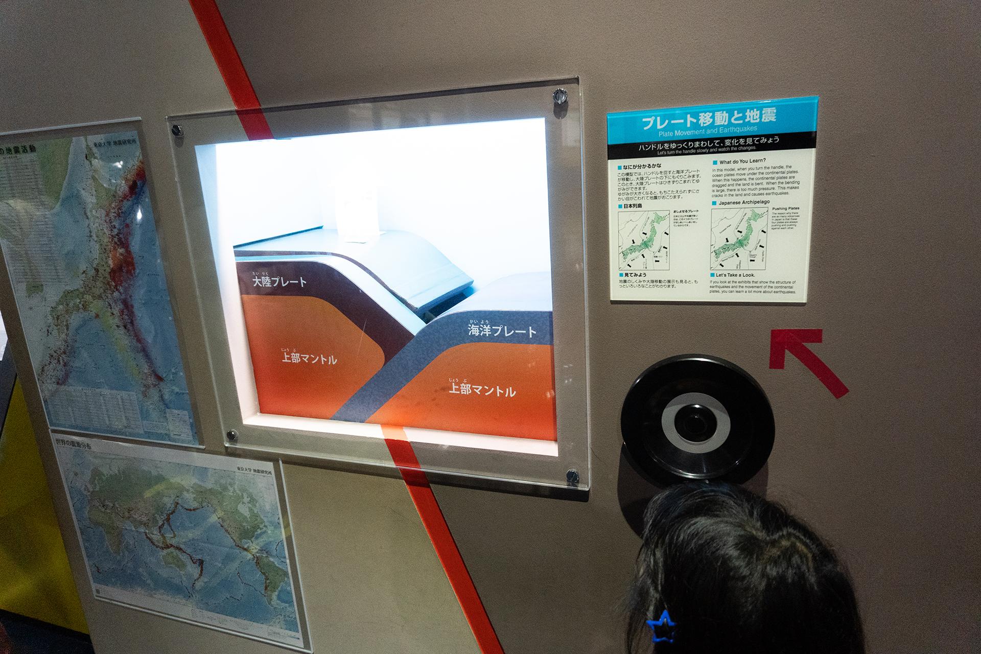 多摩六都科学館・地球の部屋・地震