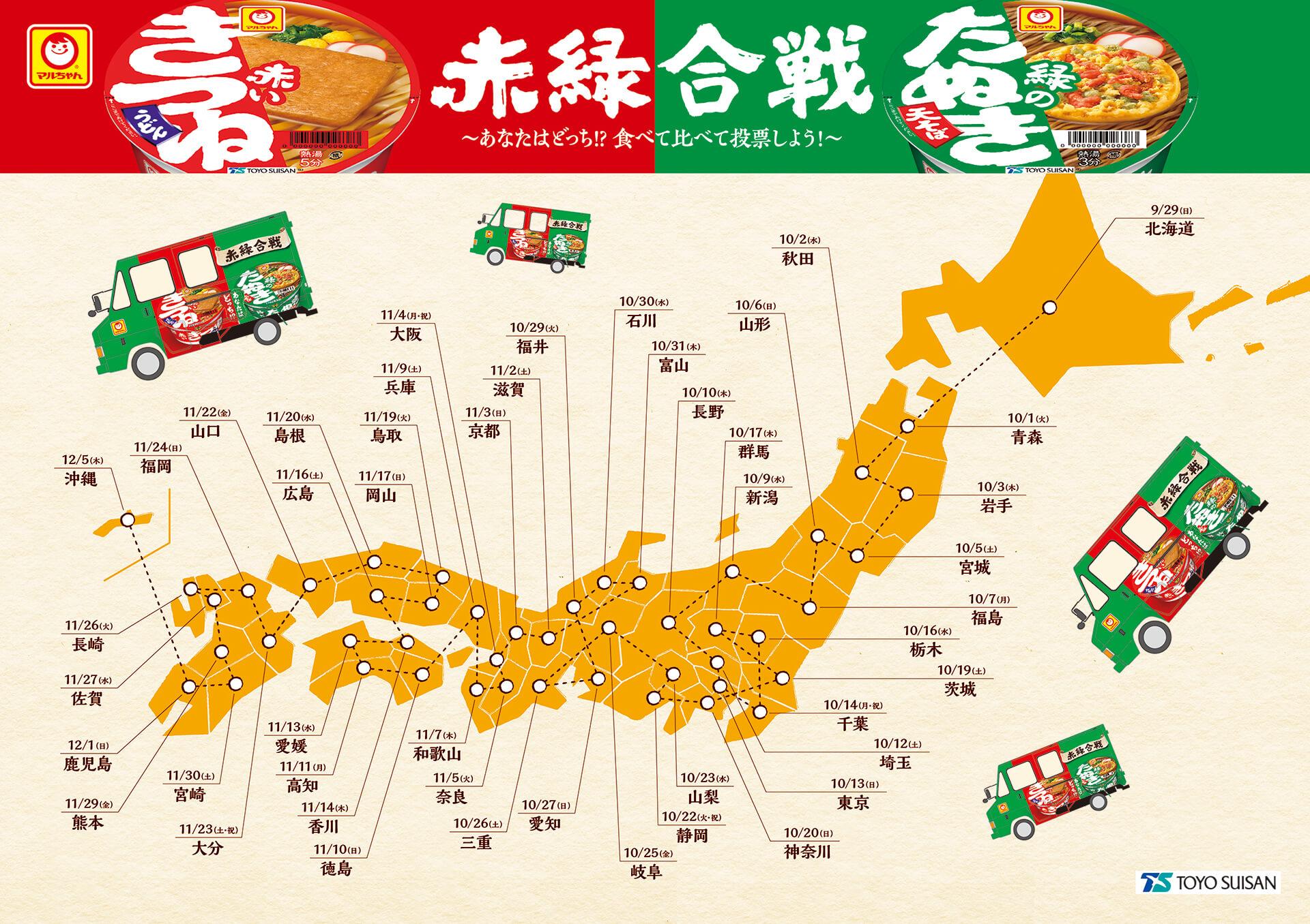 赤緑合戦!キャラバン地図