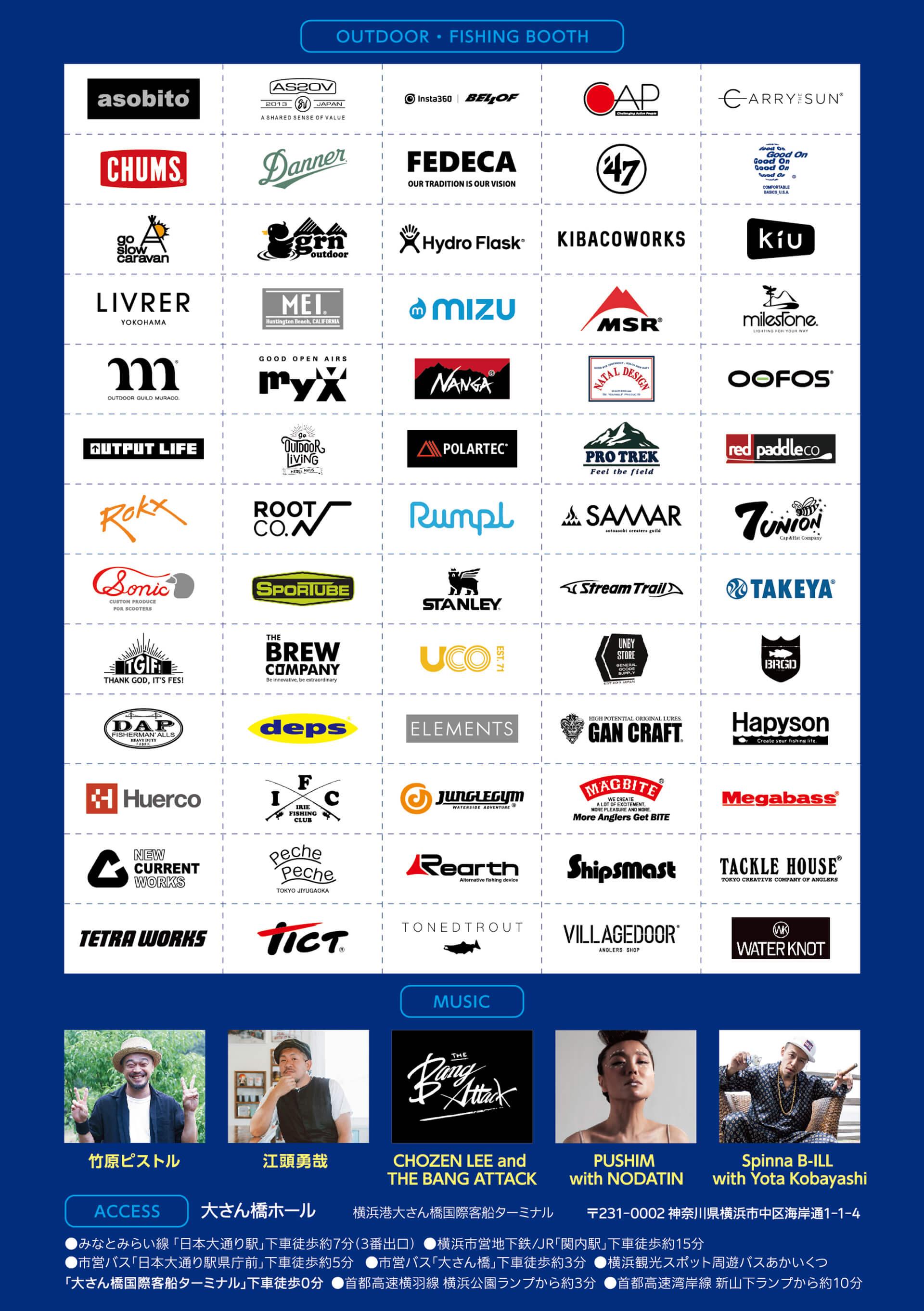 BLUE CAMP 2019参加企業
