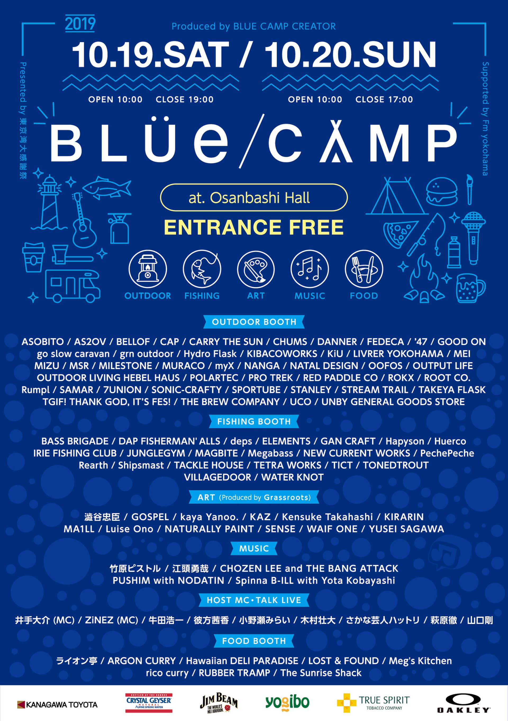 BLUE CAMP 2019メインビジュアル