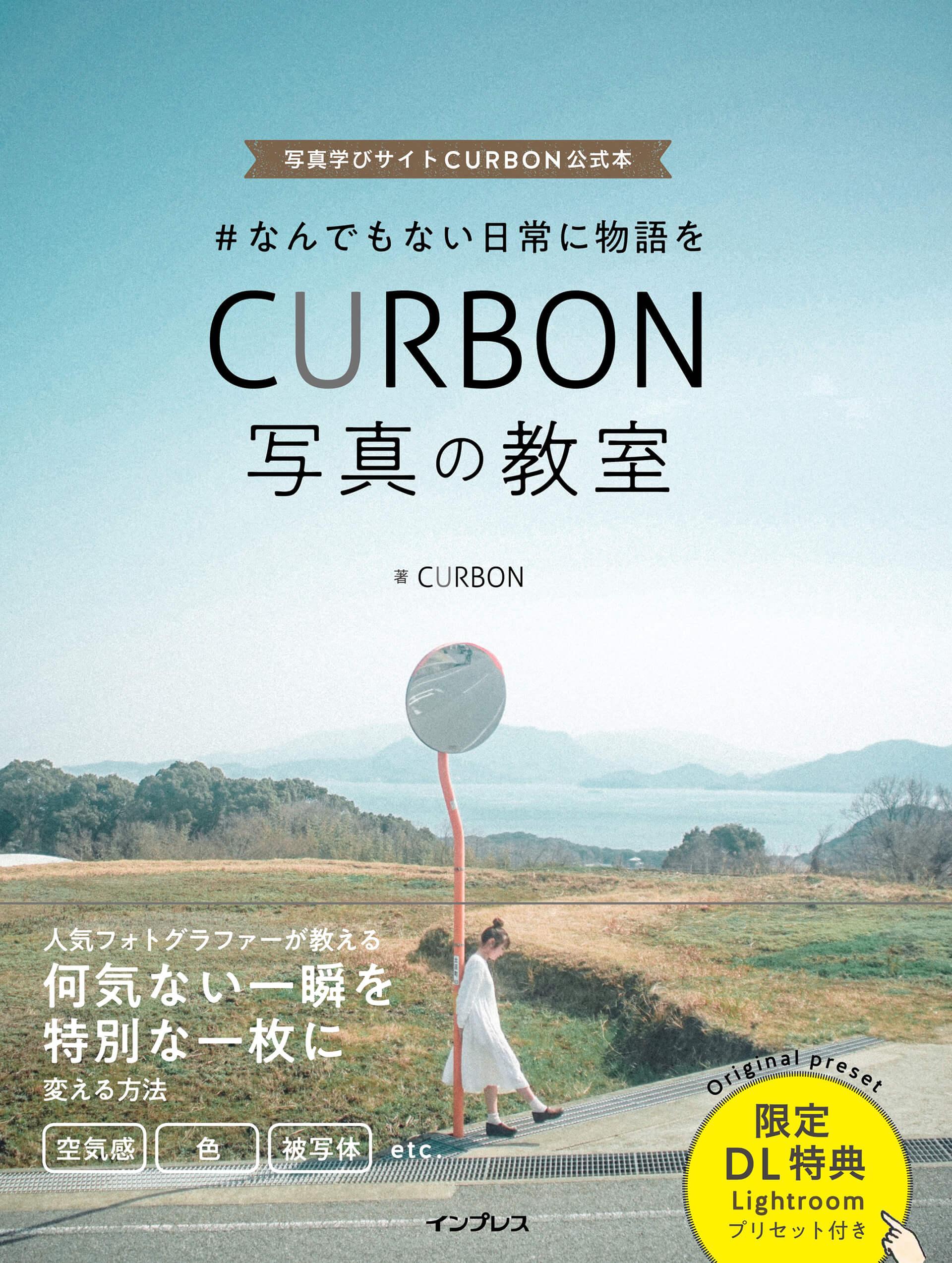 #なんでもない日常に物語を CURBON 写真の教室メインビジュアル