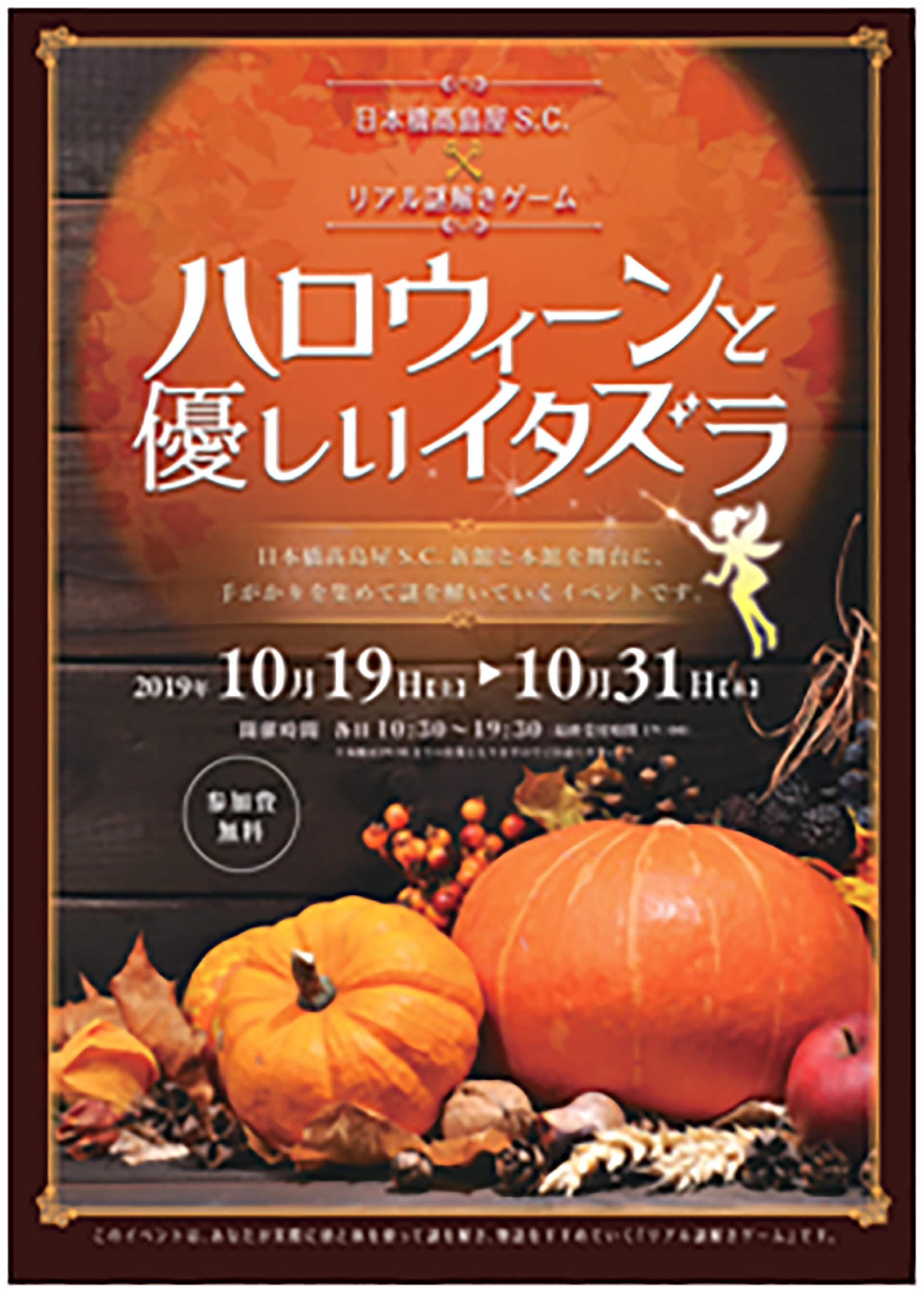 日本橋高島屋S.C.×リアル謎解きゲーム ハロウィーンと優しいイタズラ