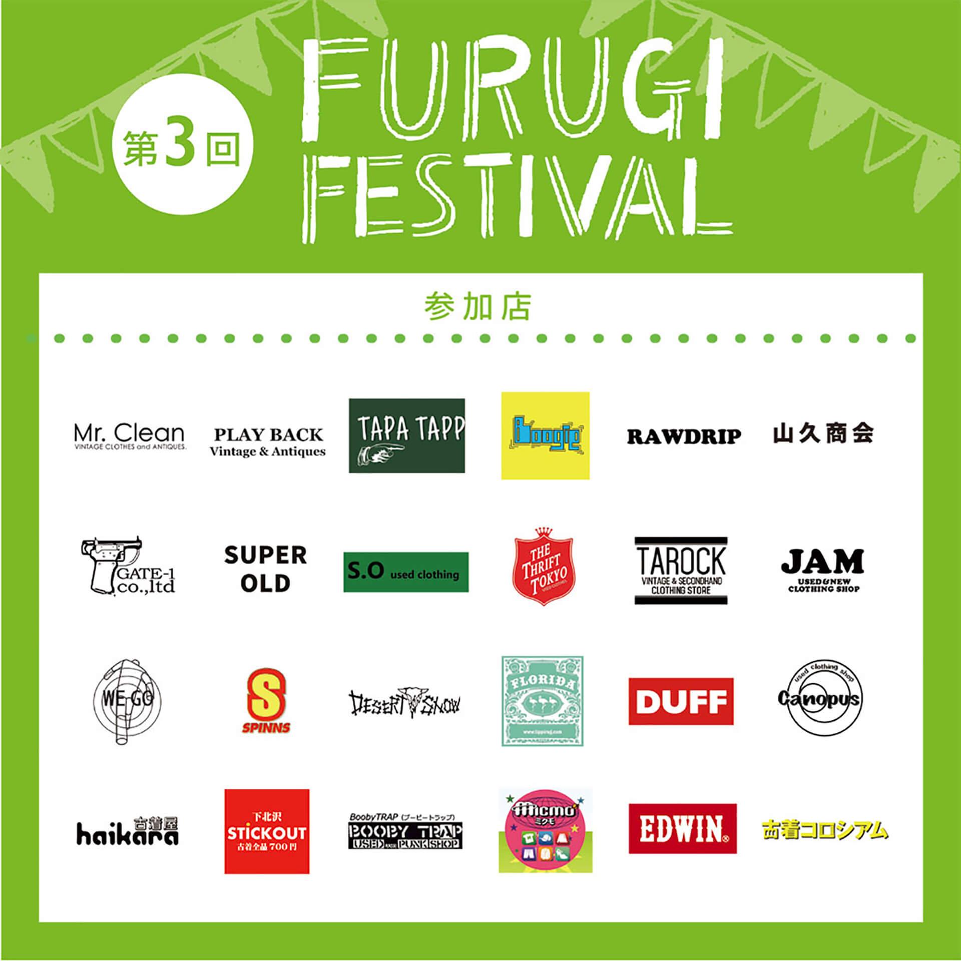 フルギフェスティバル2019参加店舗