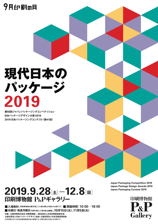 現代日本のパッケージ2019ポスター