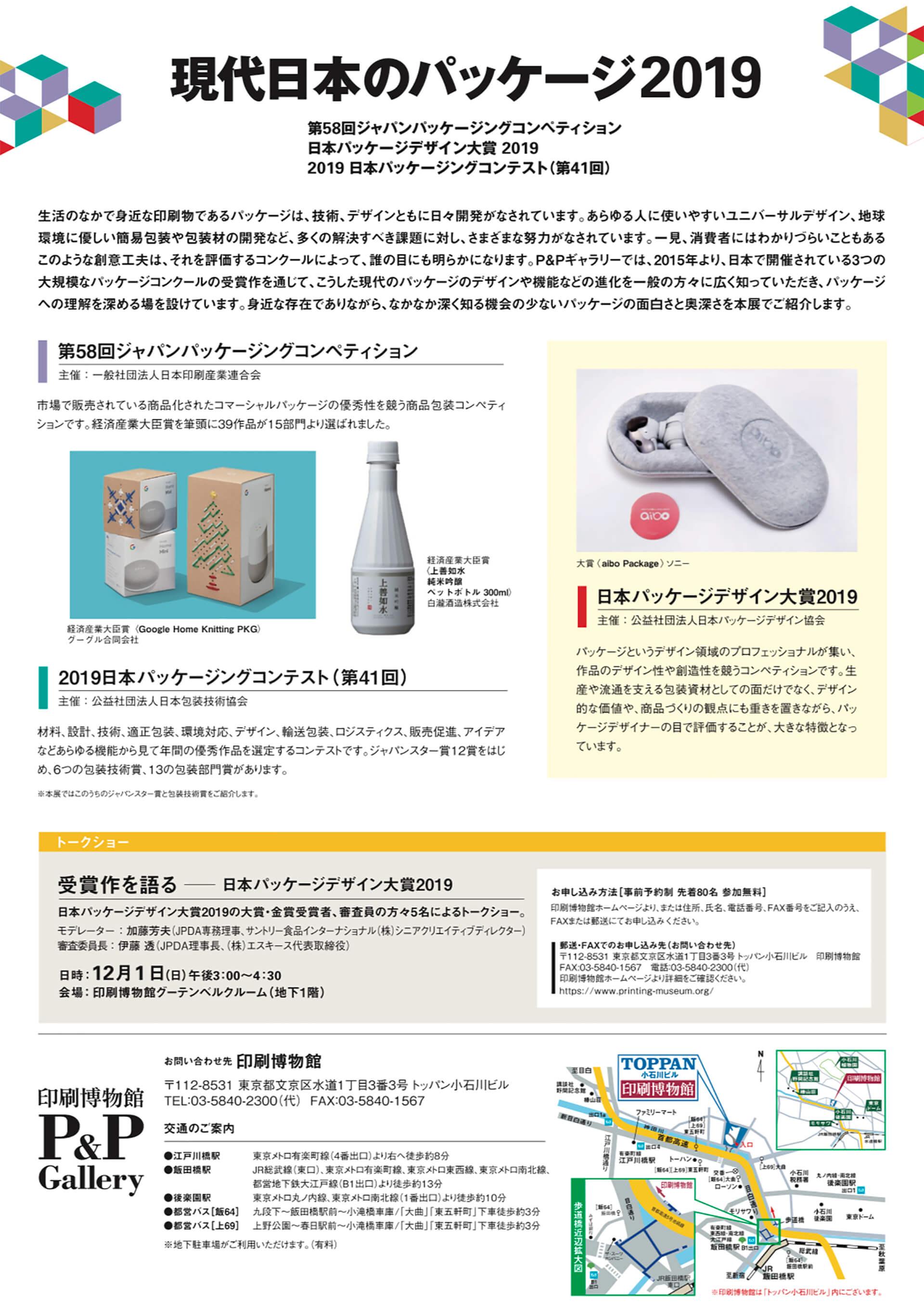 現代日本のパッケージ2019ポスター裏