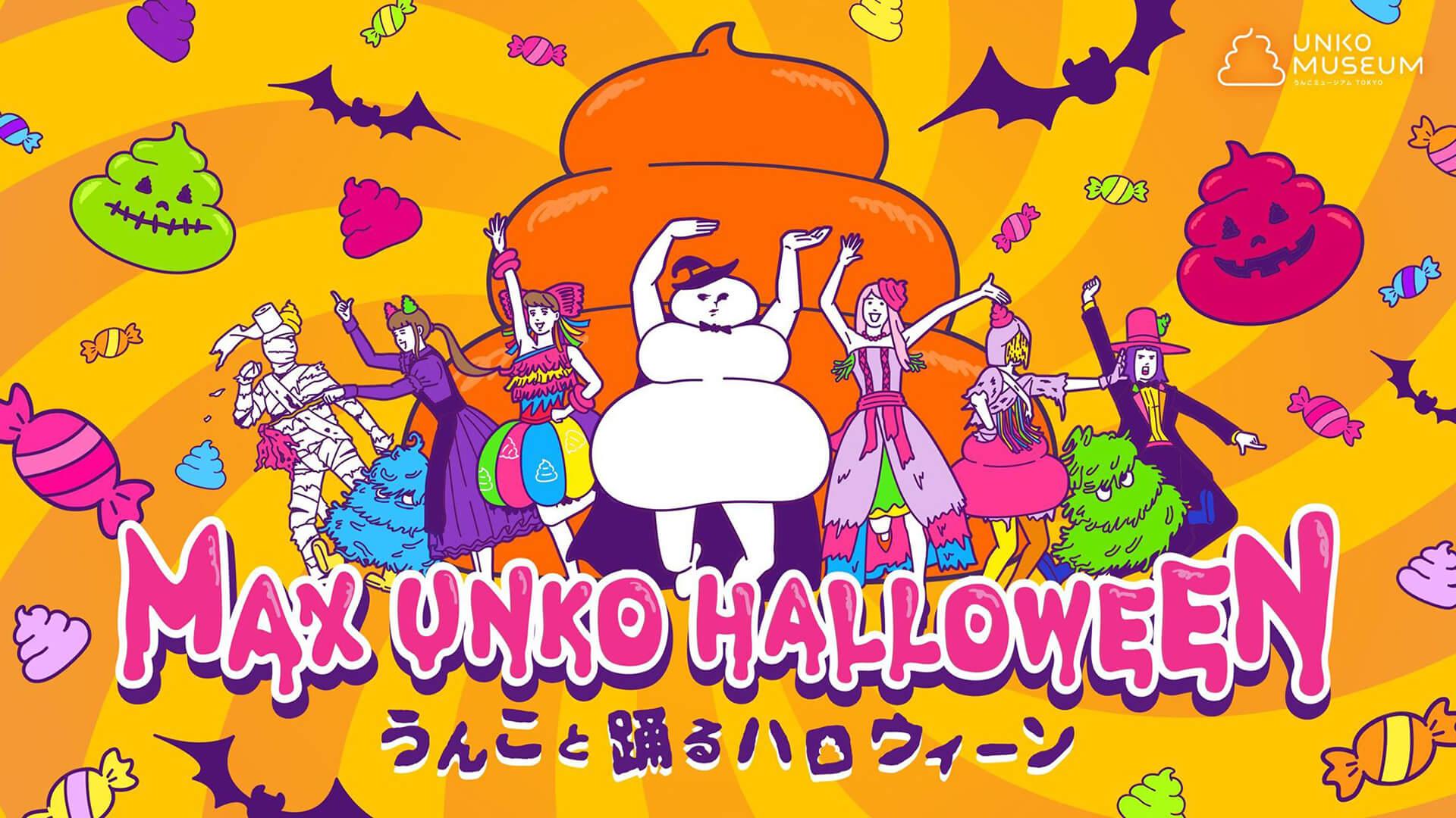 MAX UNKO HALLOWEEN ~うんこと踊るハロウィーン~バナー