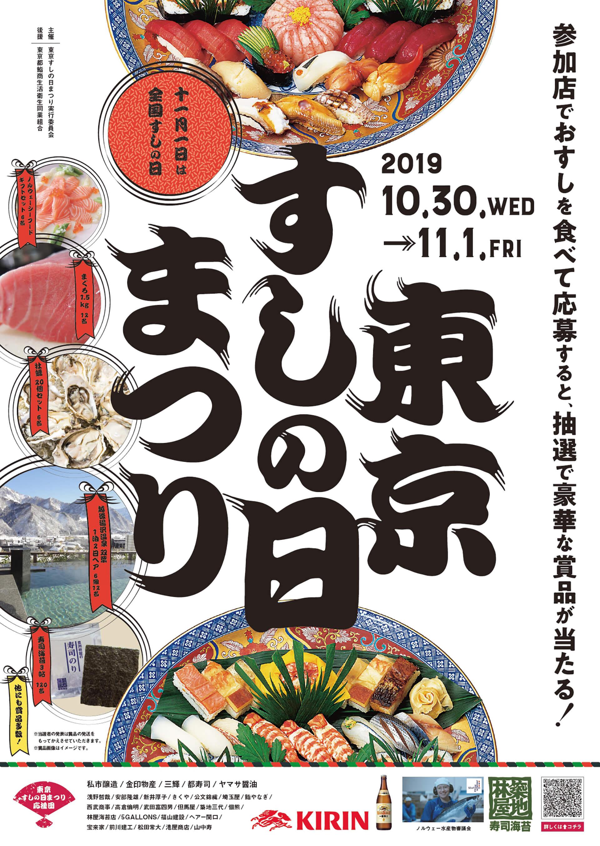 東京すしの日まつり2019メインビジュアル