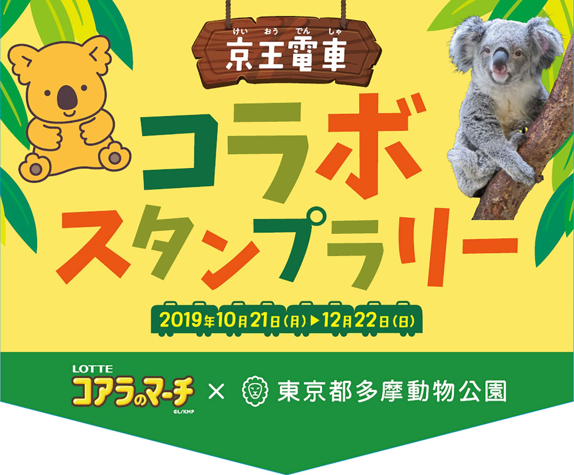 コアラ来園・コアラのマーチ発売 35周年記念スタンプラリーバナー