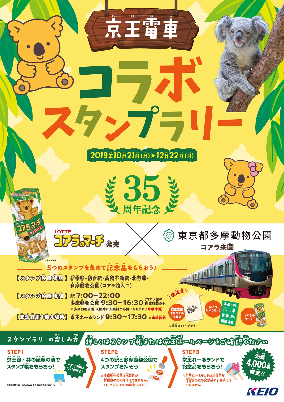 コアラ来園・コアラのマーチ発売 35周年記念スタンプラリーポスター