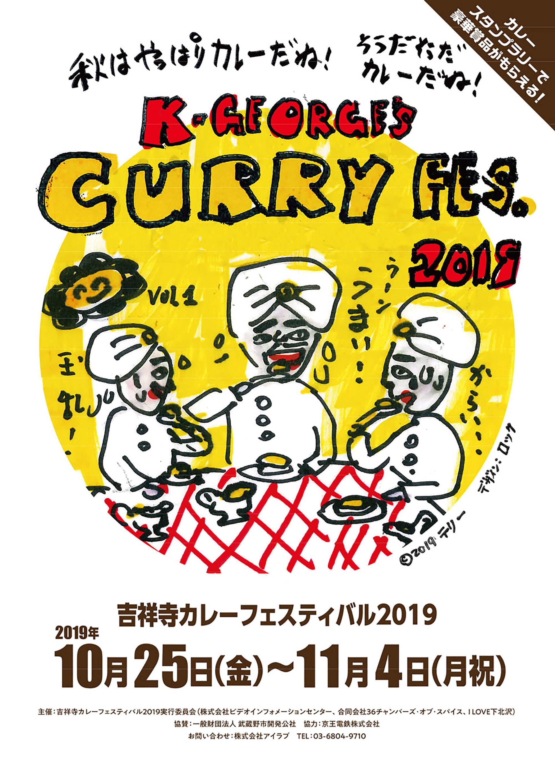 吉祥寺カレーフェスティバルポスター