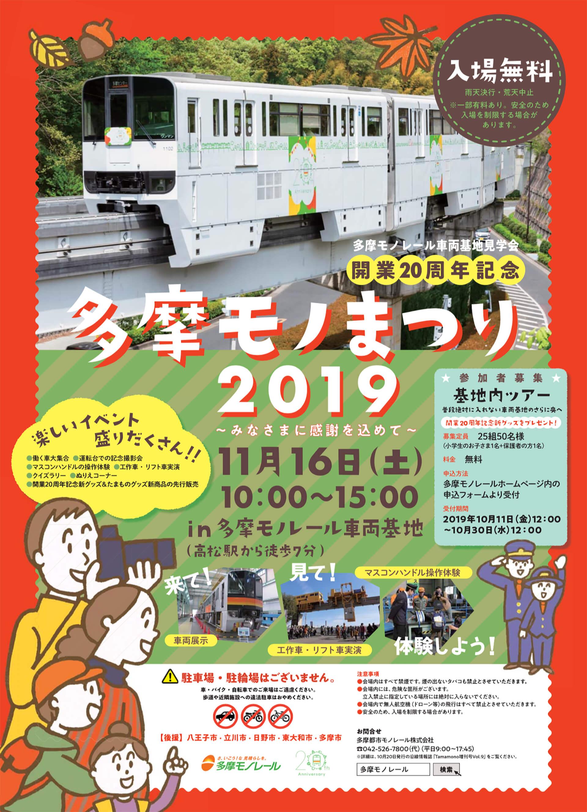 多摩モノまつり 2019ポスター