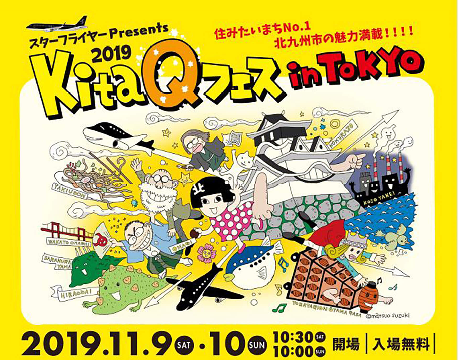 KitaQフェス in TOKYO 2019バナー
