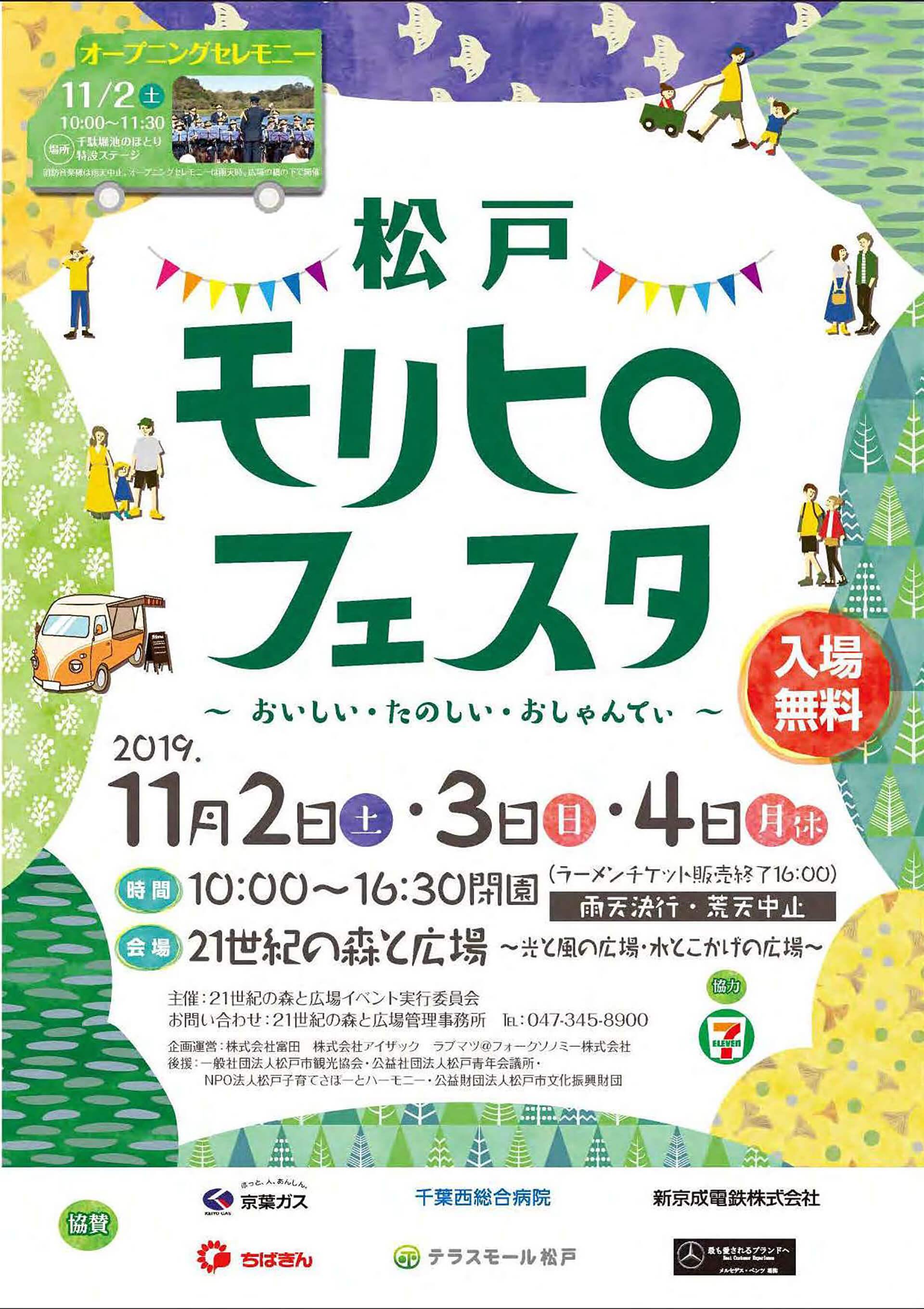 松戸モリヒロフェスタ・ポスター