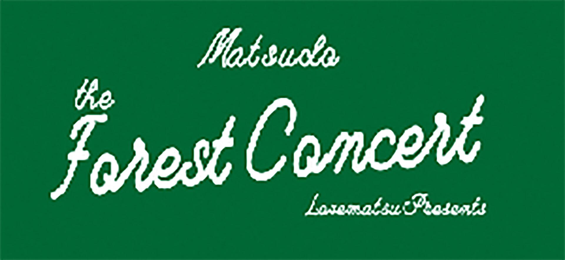 松戸フォレストコンサートロゴ