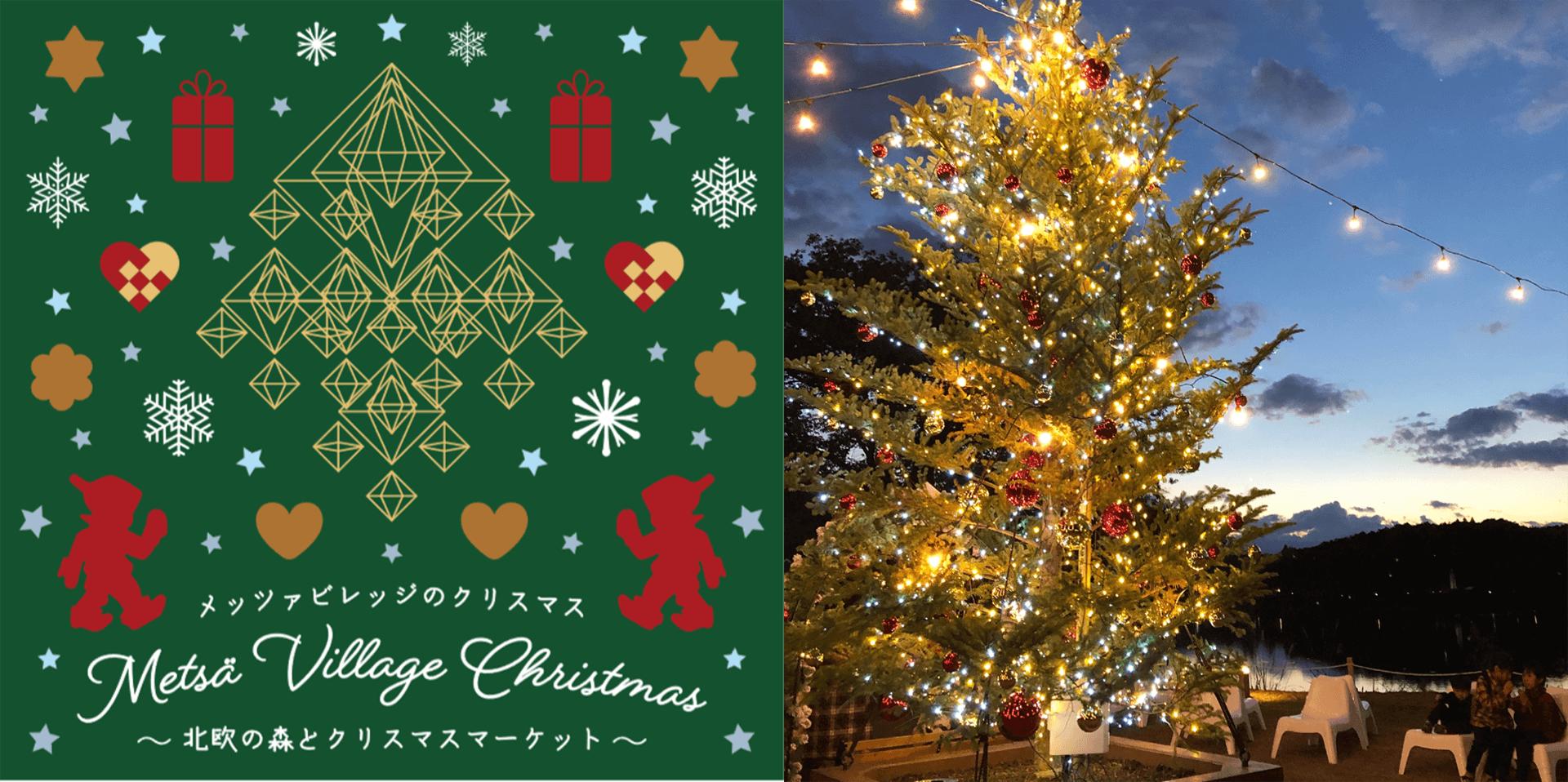 「メッツァビレッジ」のクリスマス ~北欧の森とクリスマスマーケット~ バナー