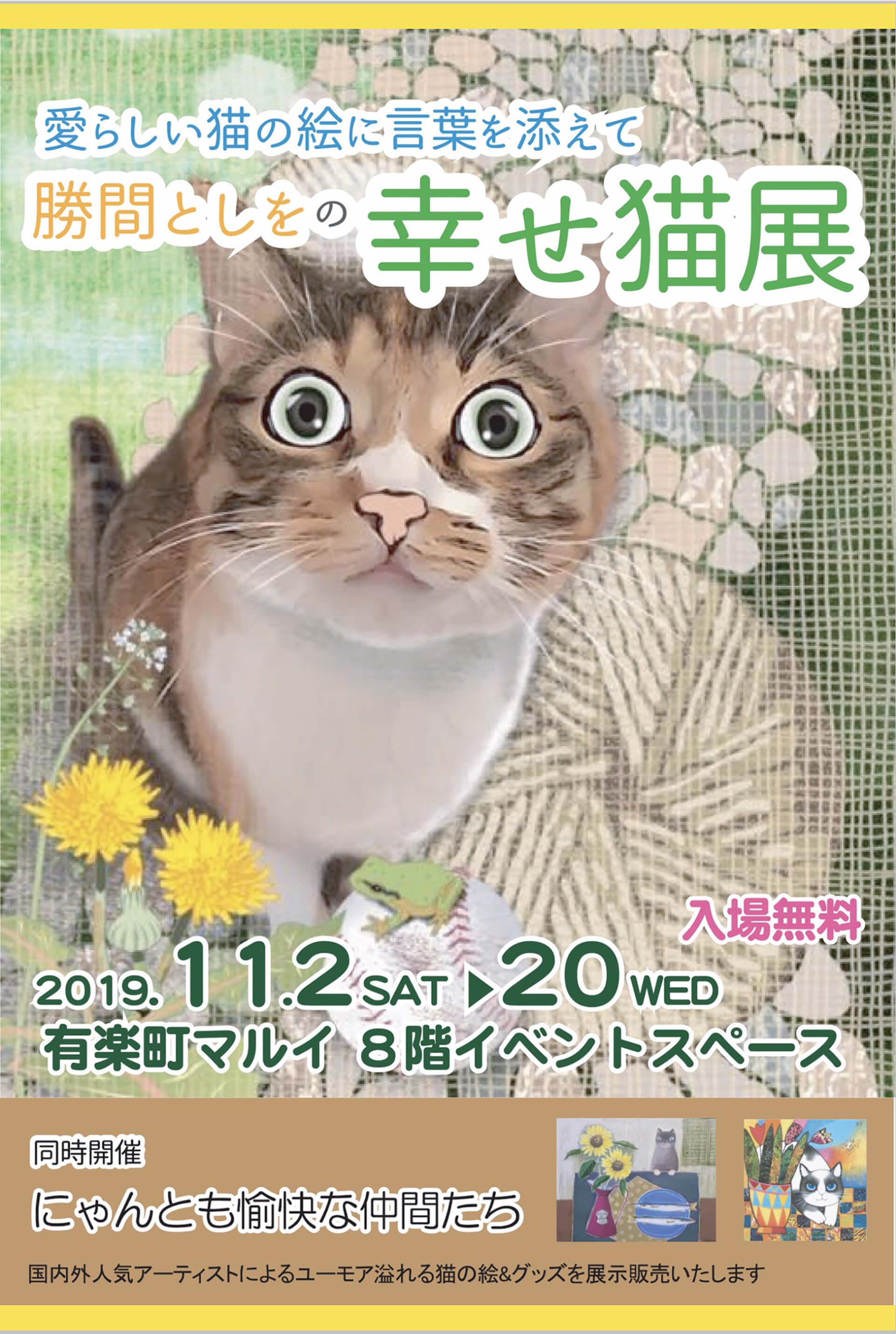 勝間としをの幸せ猫展ポスター