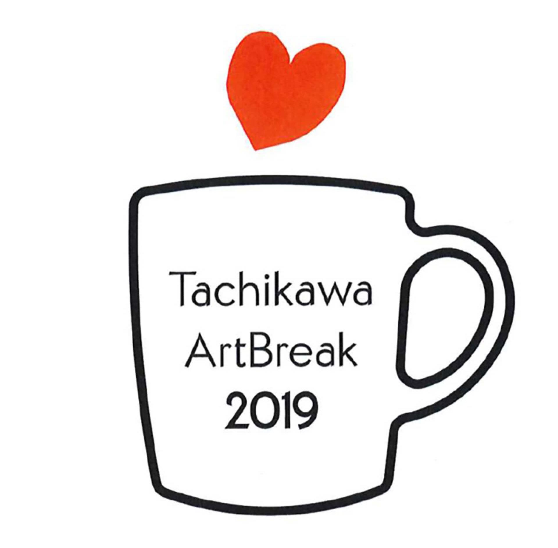 Tachikawa ArtBreak 2019バナー