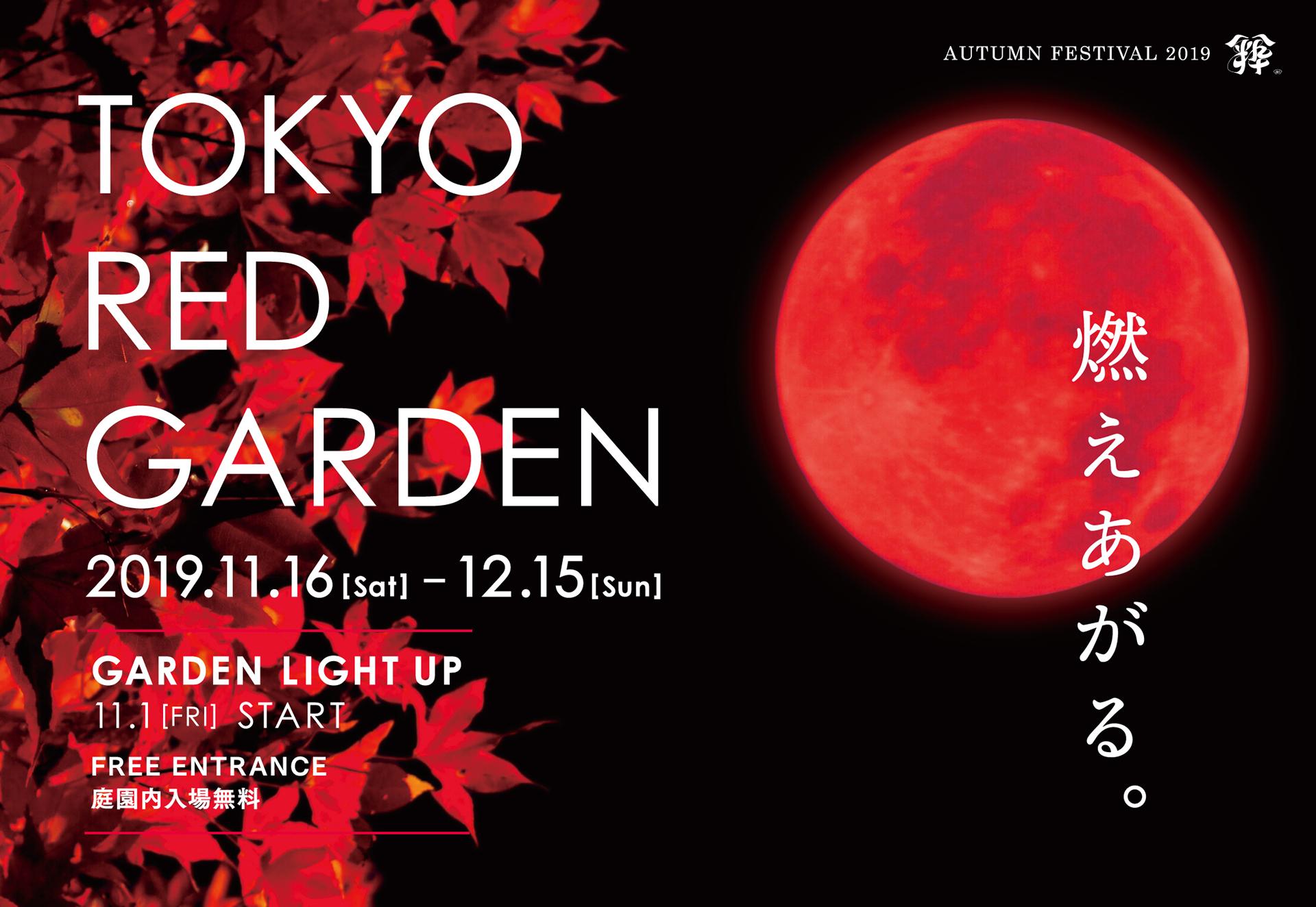 TOKYO RED GARDEN AUTUMN FESTIVAL 粋2019バナー