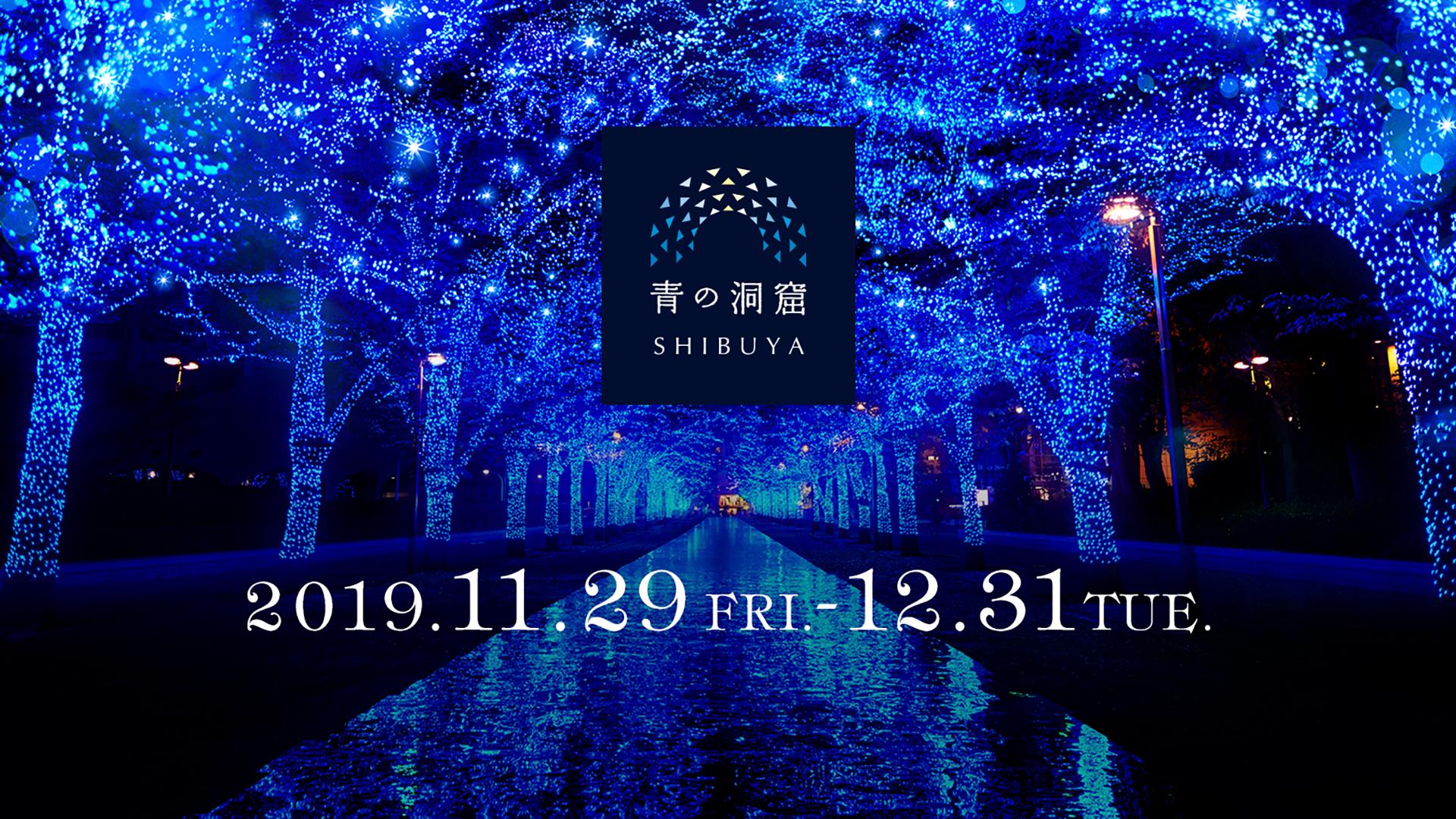 青の洞窟 SHIBUYAバナー