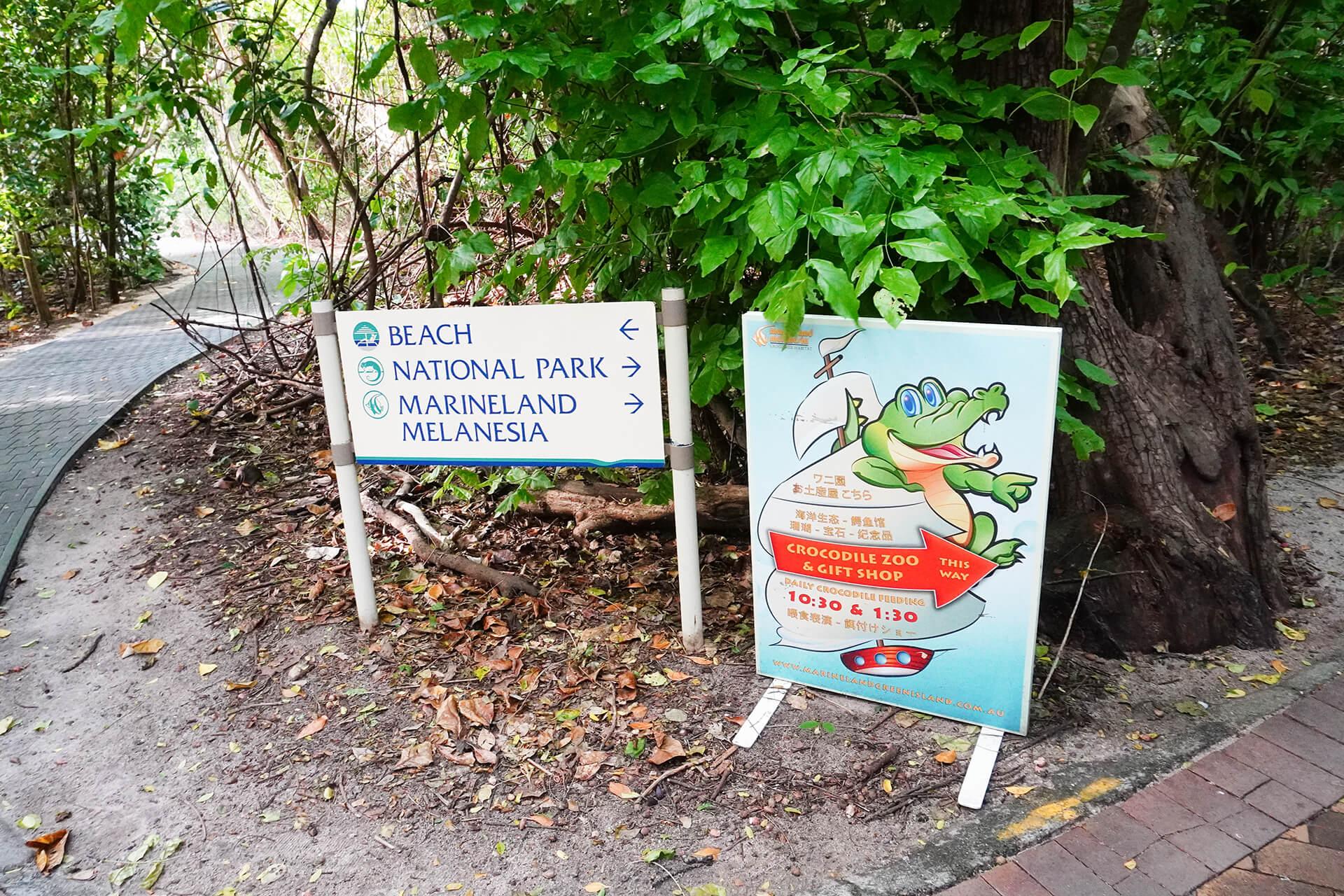 ケアンズ・グリーン島散策道の看板