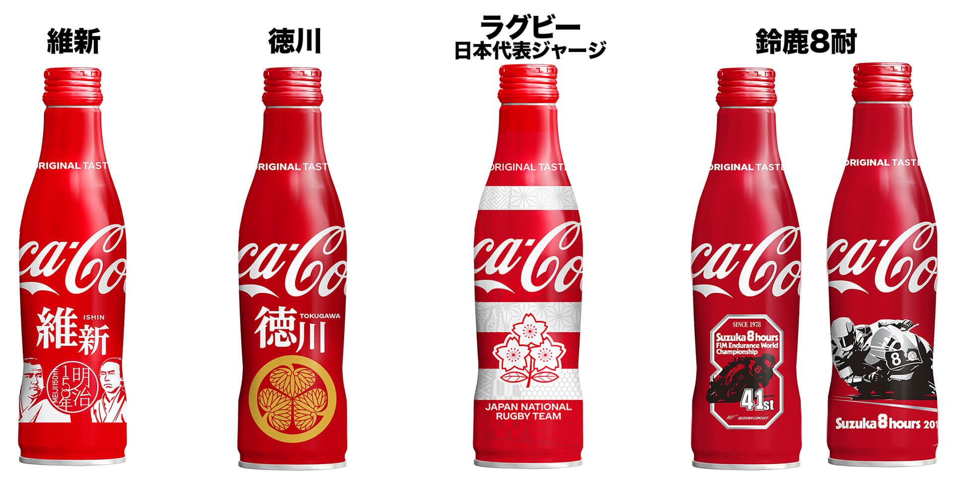 コーラスリムボトル