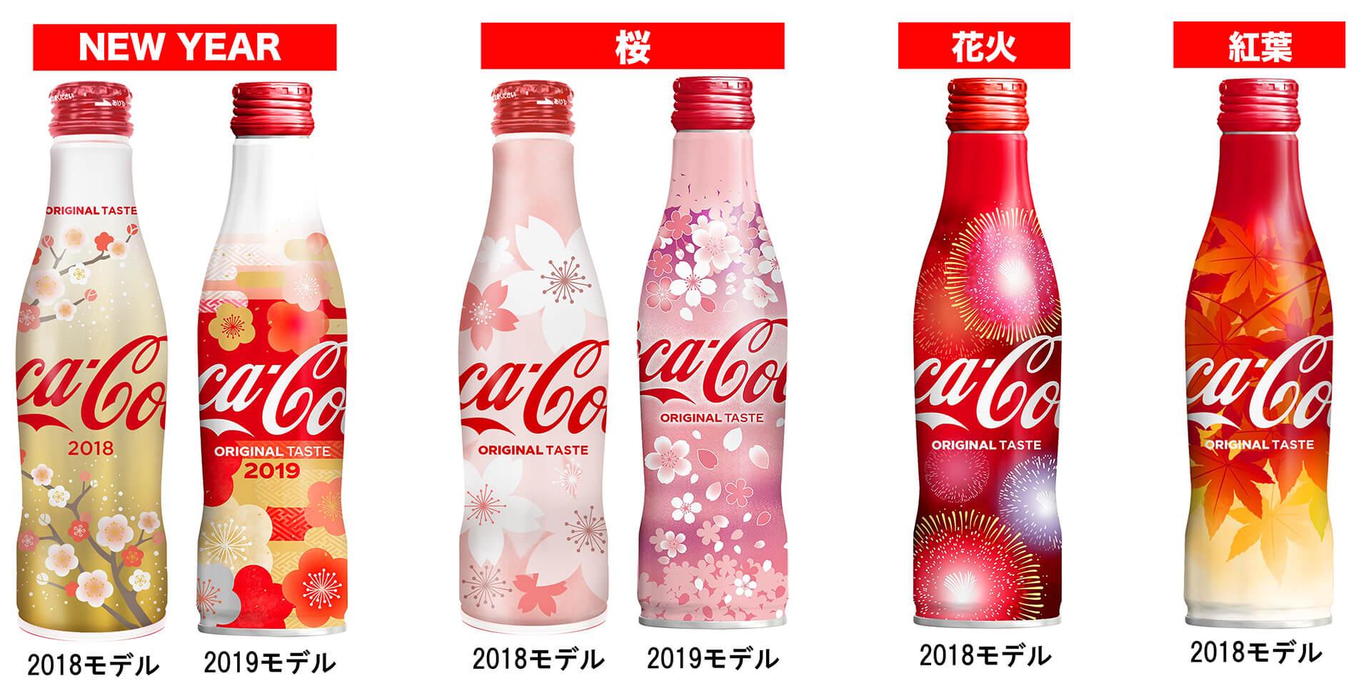 コーラスリムボトル季節ボトル