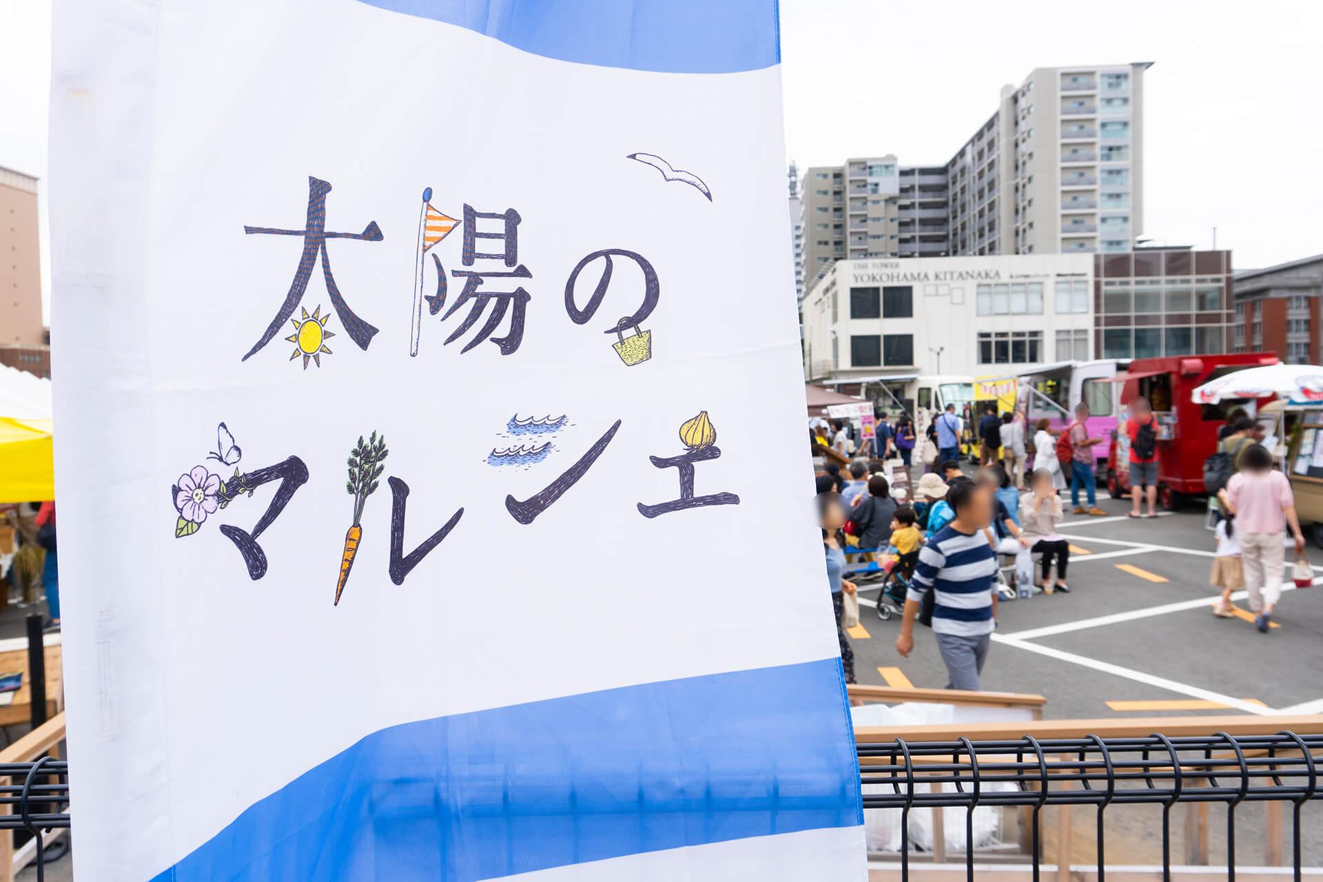 横浜北仲マルシェ旗