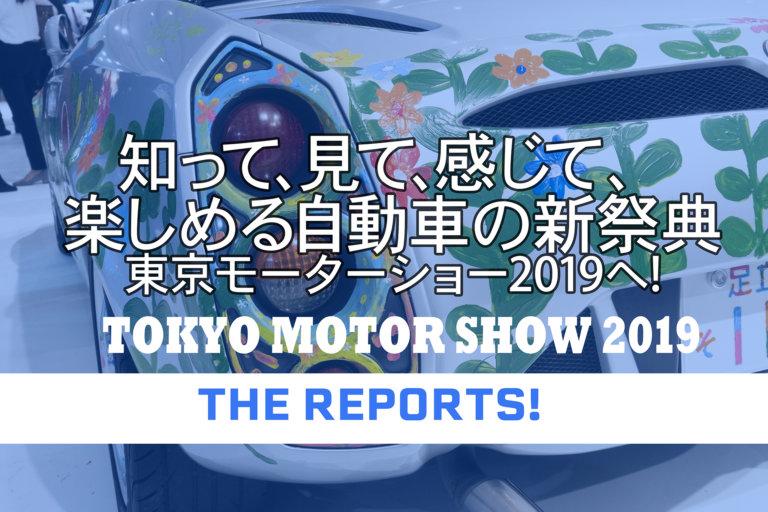 東京モーターショー2019バナー