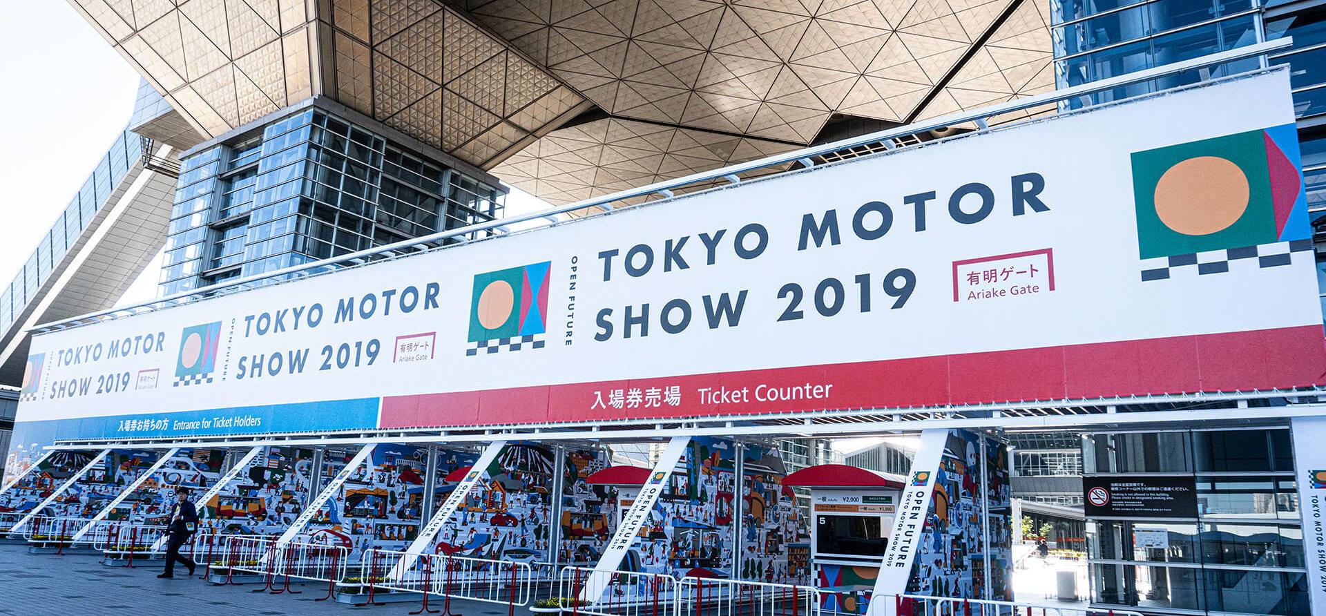 東京モーターショー2019看板