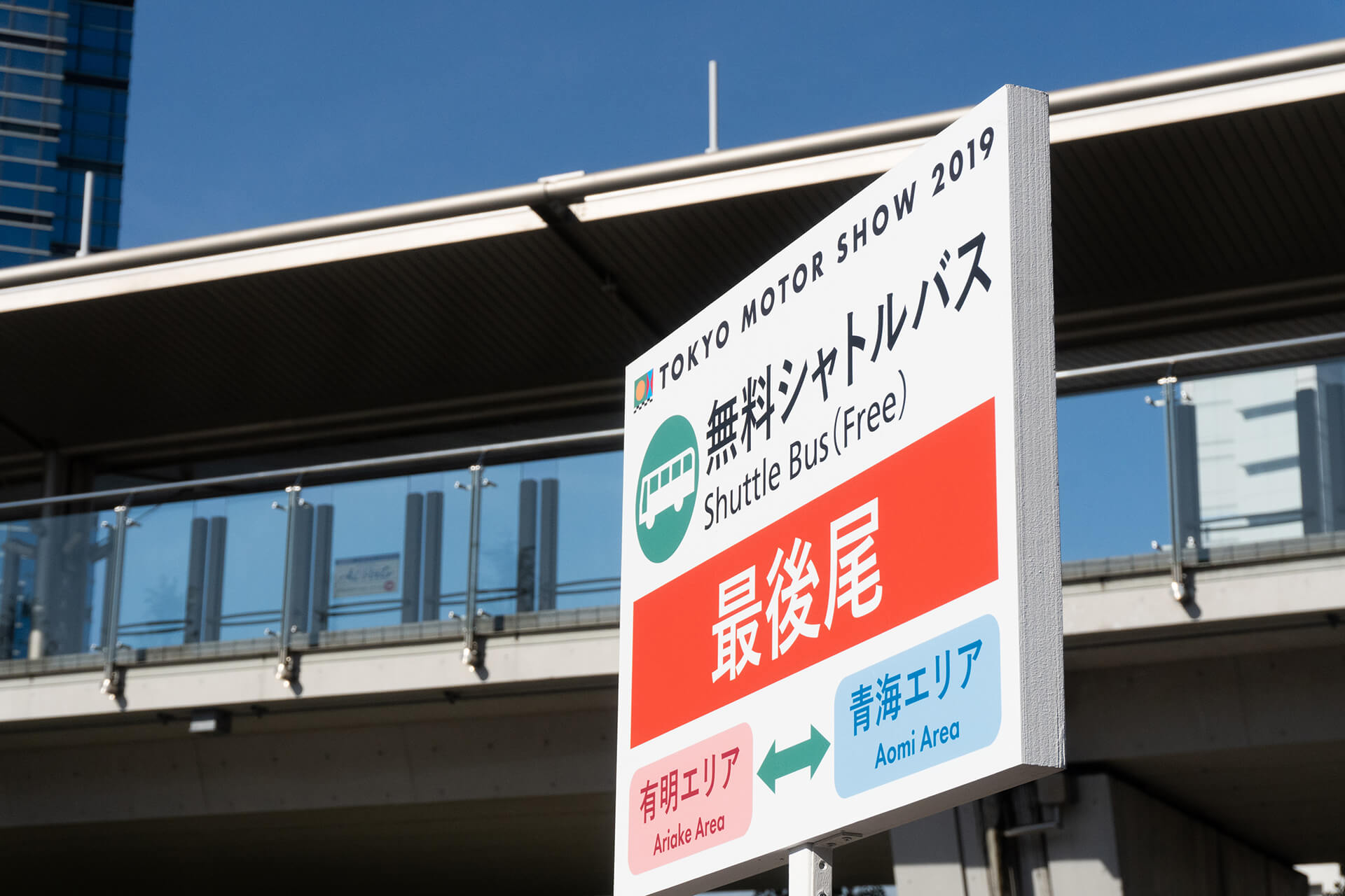 東京モーターショー2019・看板