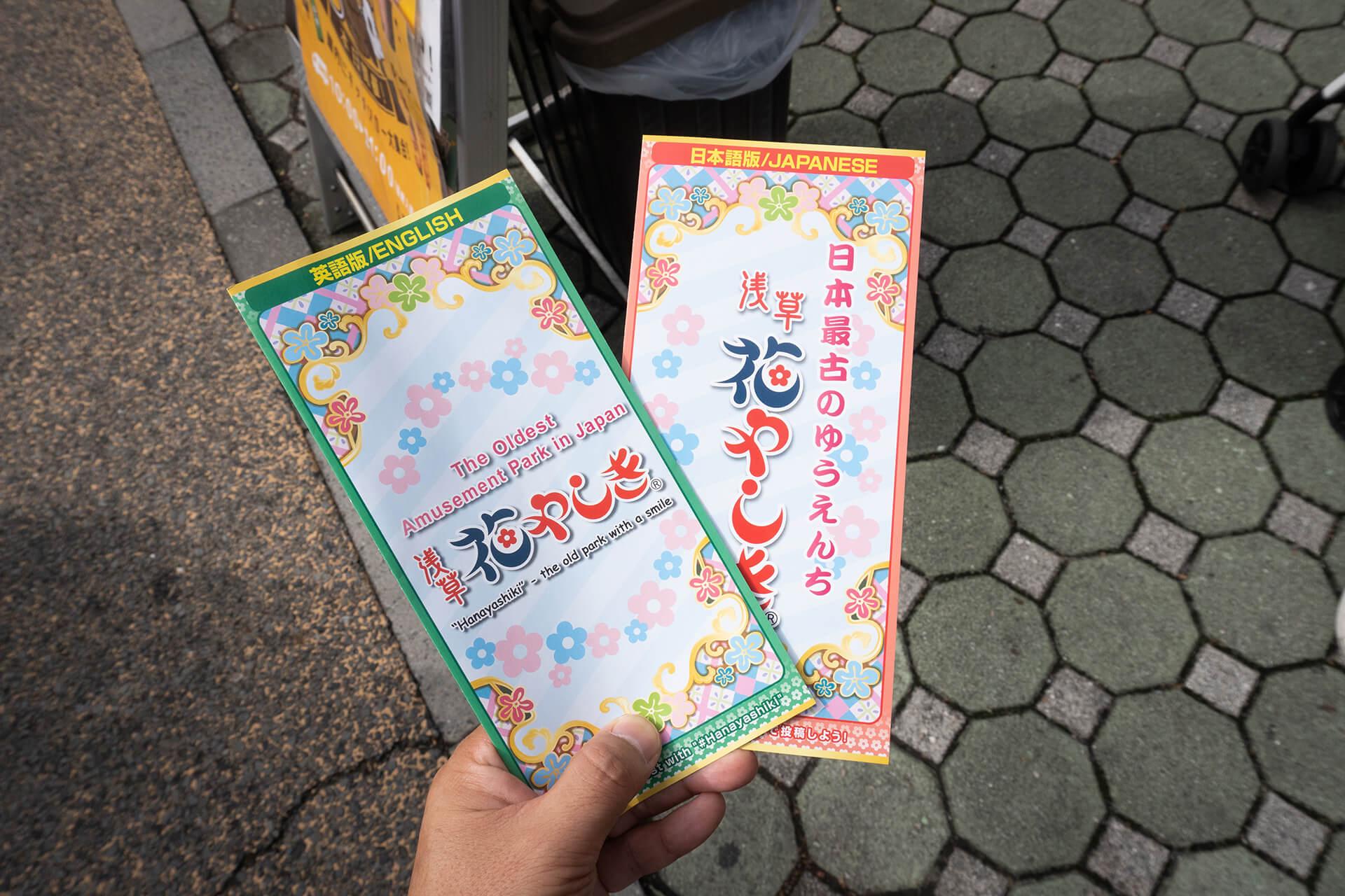 花やしきパンフレット