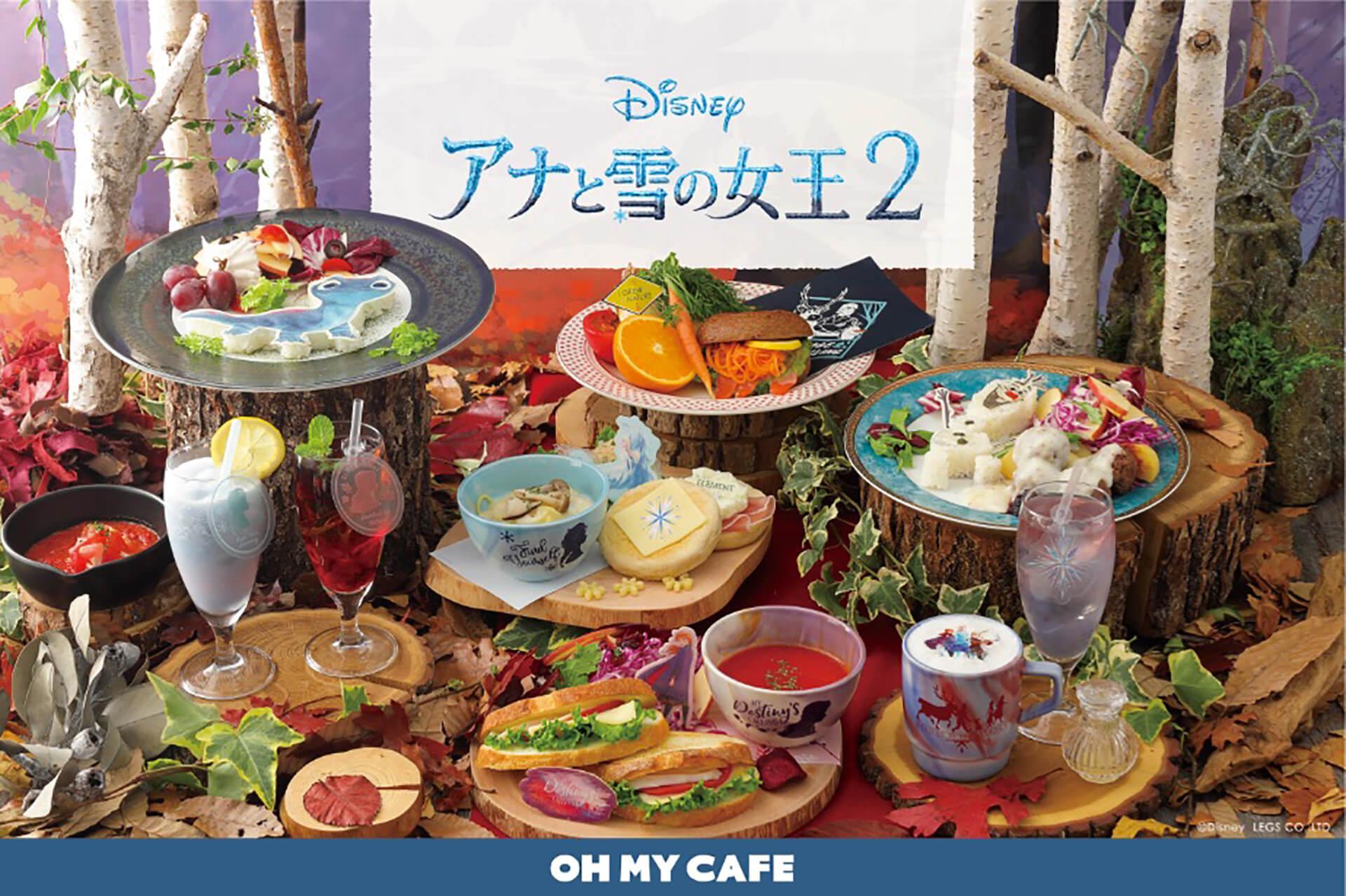 アナと雪の女王2カフェ