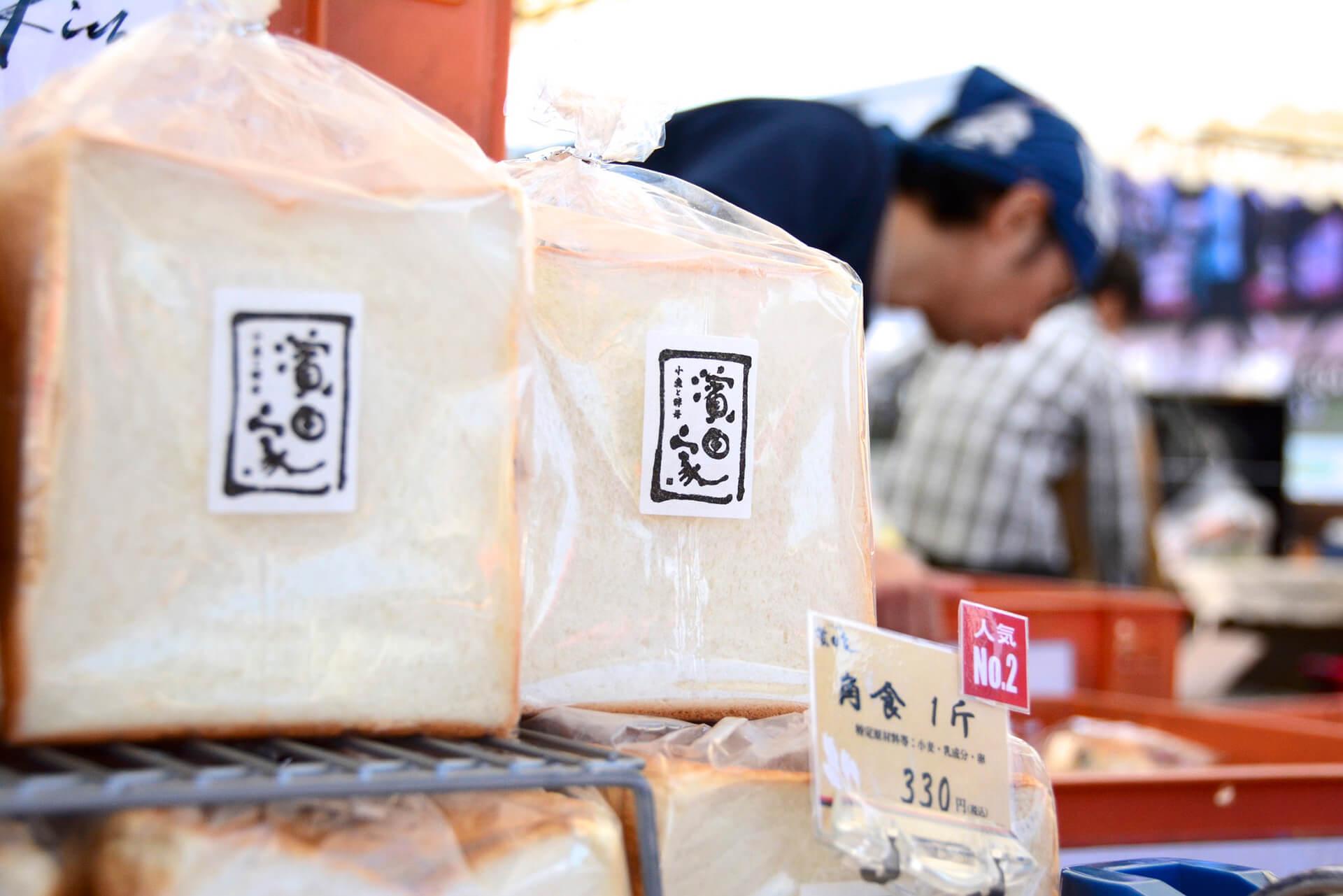 濱田家食パン