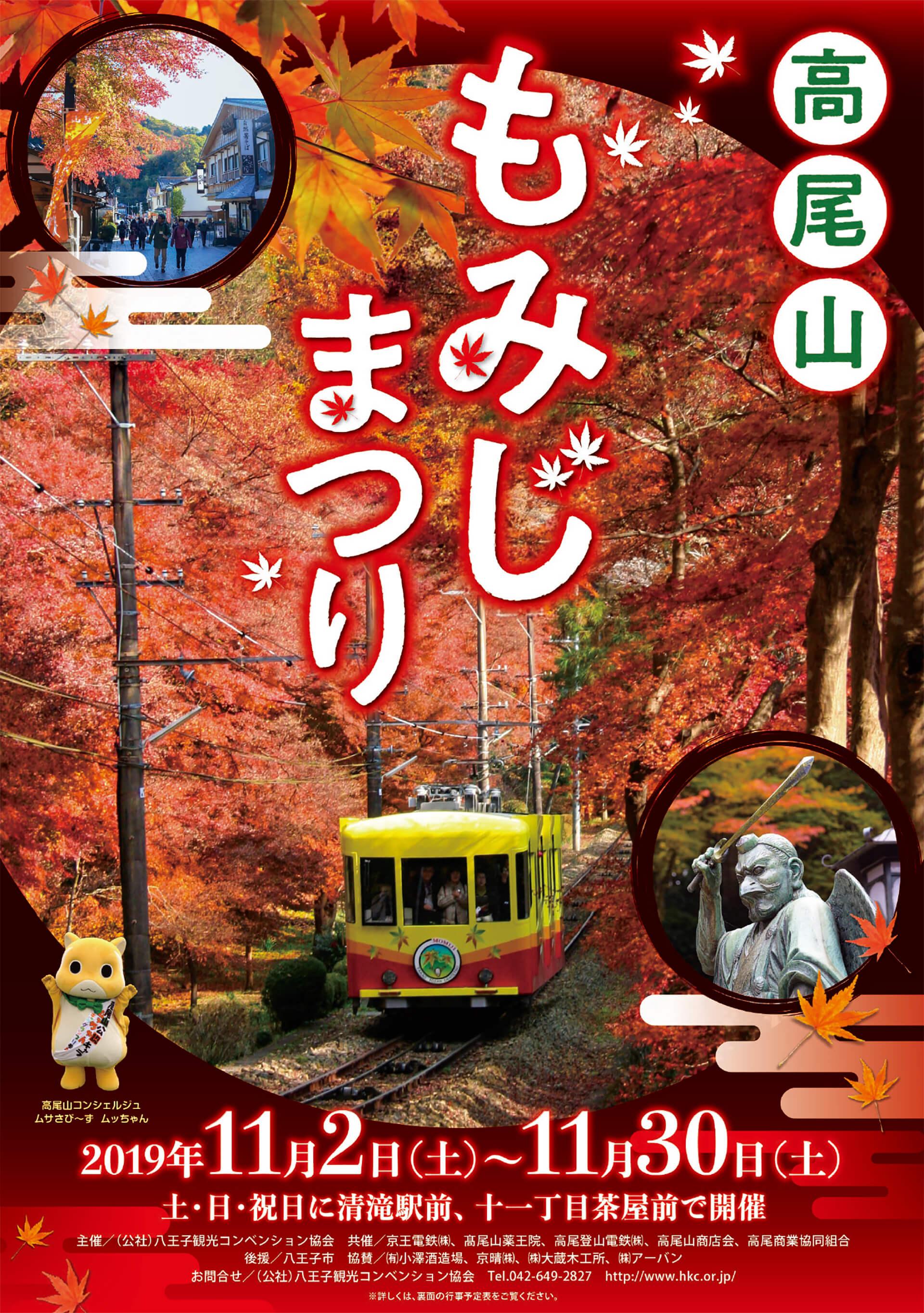 高尾山もみじまつりポスター