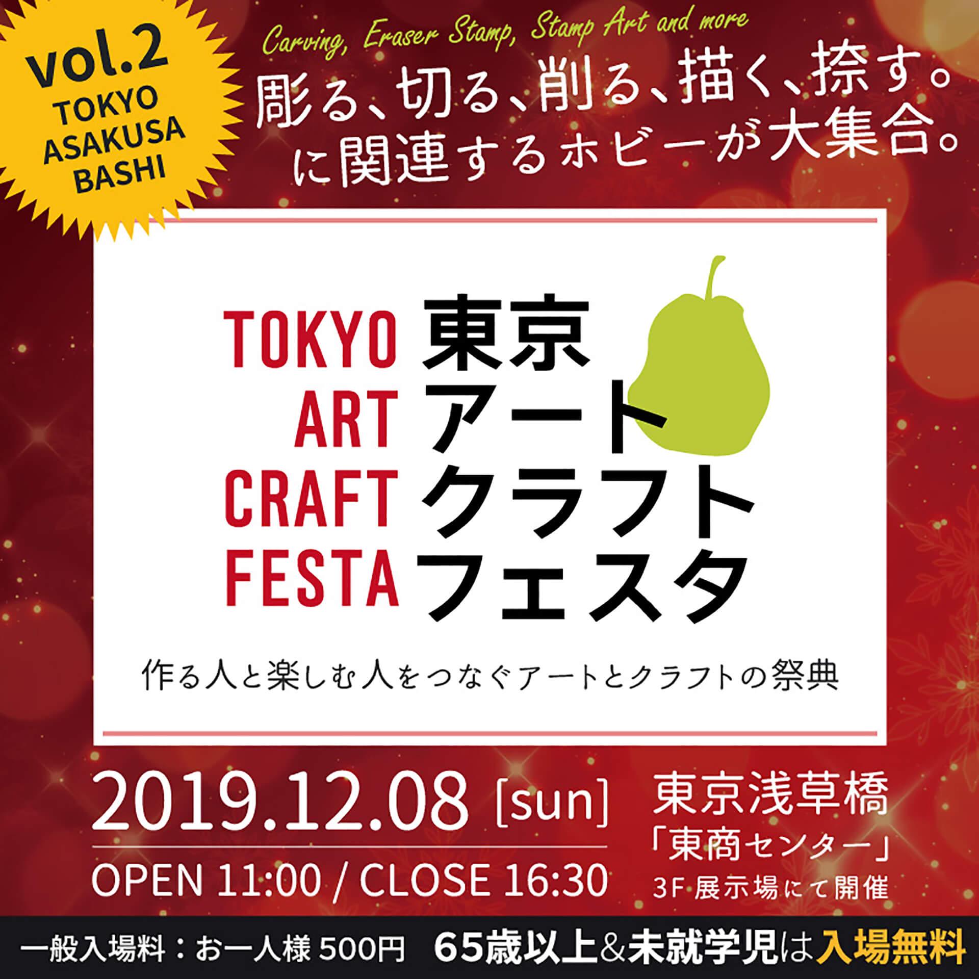 東京アートクラフトフェスタ vol.3バナー