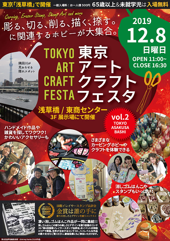 東京アートクラフトフェスタ vol.3ポスター