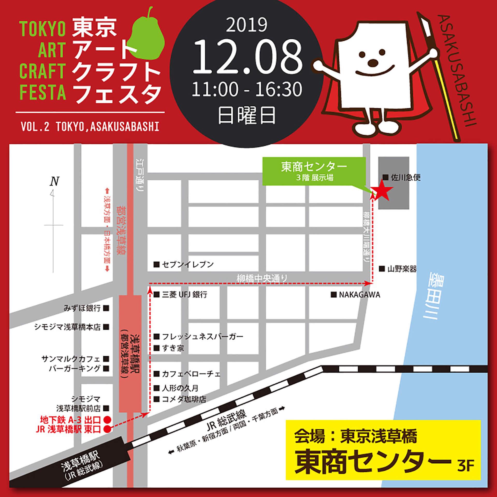 東京アートクラフトフェスタ地図