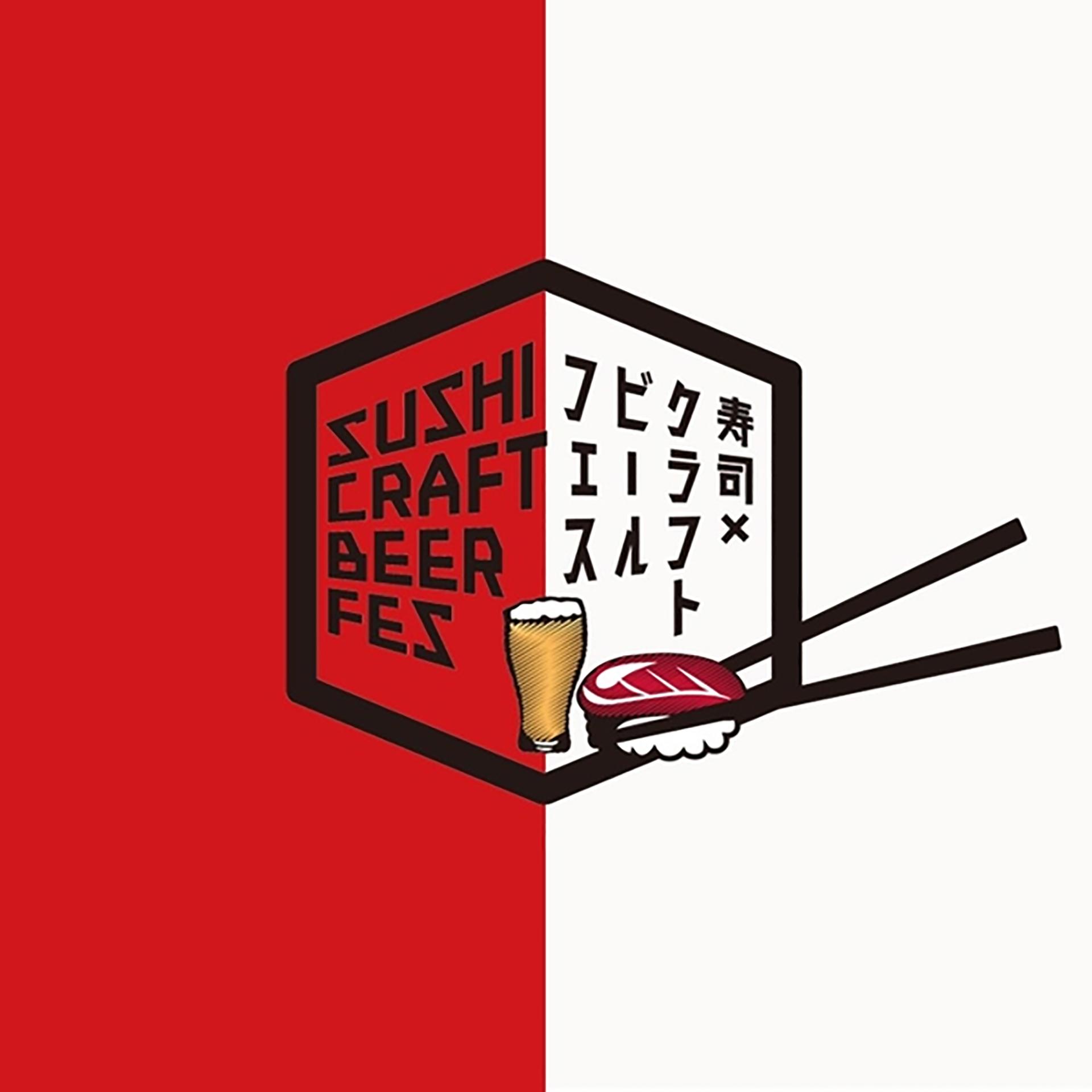 寿司×クラフトビールフェス~祭りだ!祭りだ!紅白寿司合戦~バナー