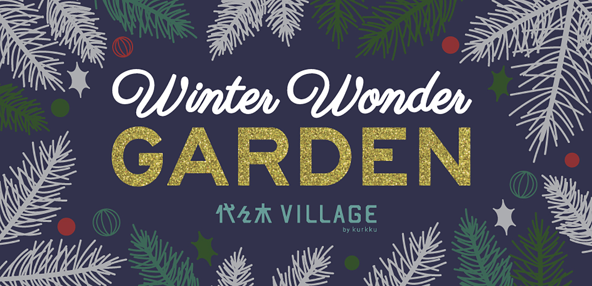 WINTER WONDER GARDEN 2019-2020バナー