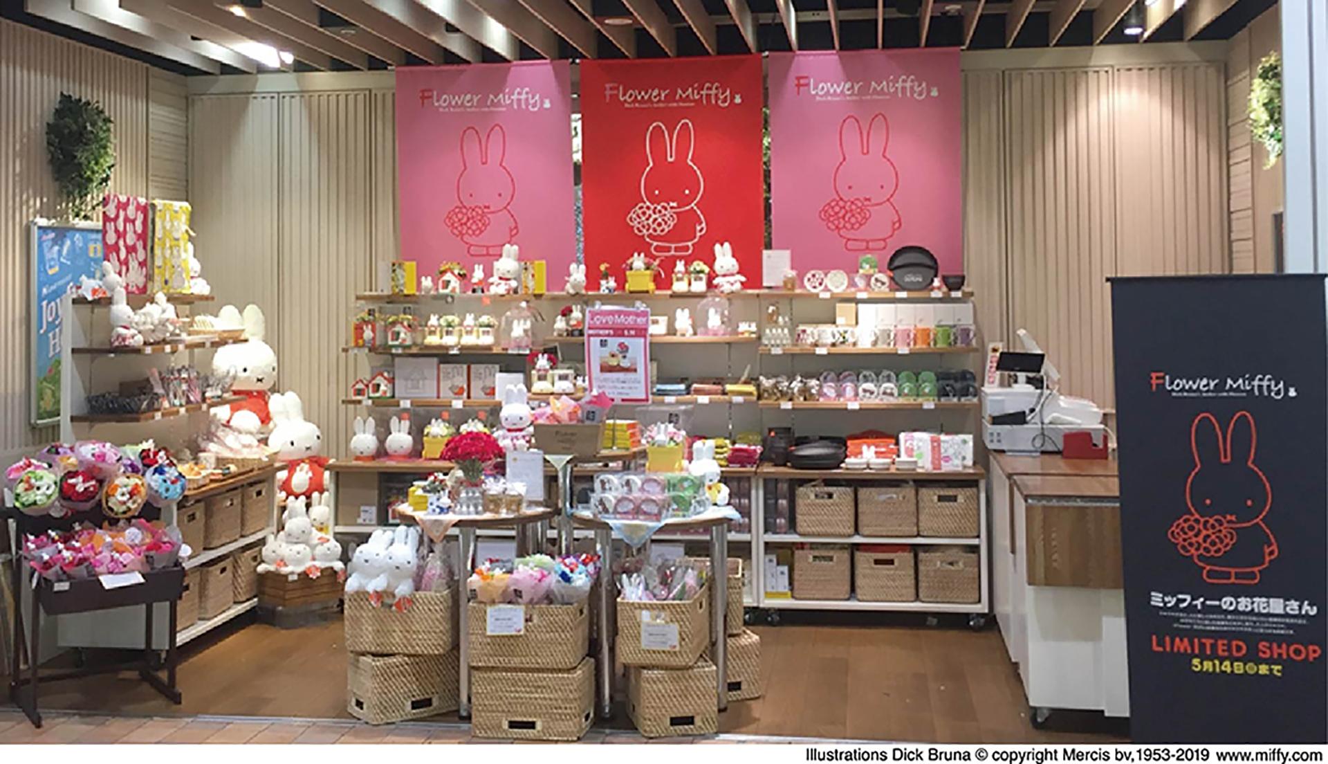 フラワーミッフィー店舗イメージ