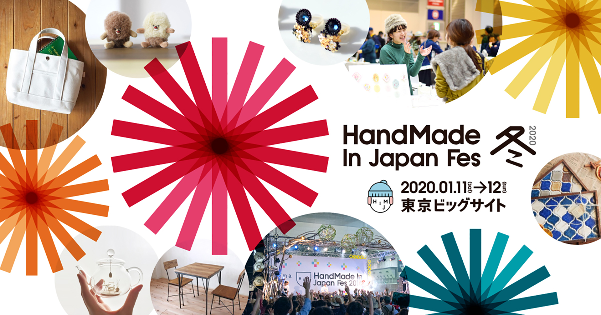 ハンドメイドインジャパンフェス冬