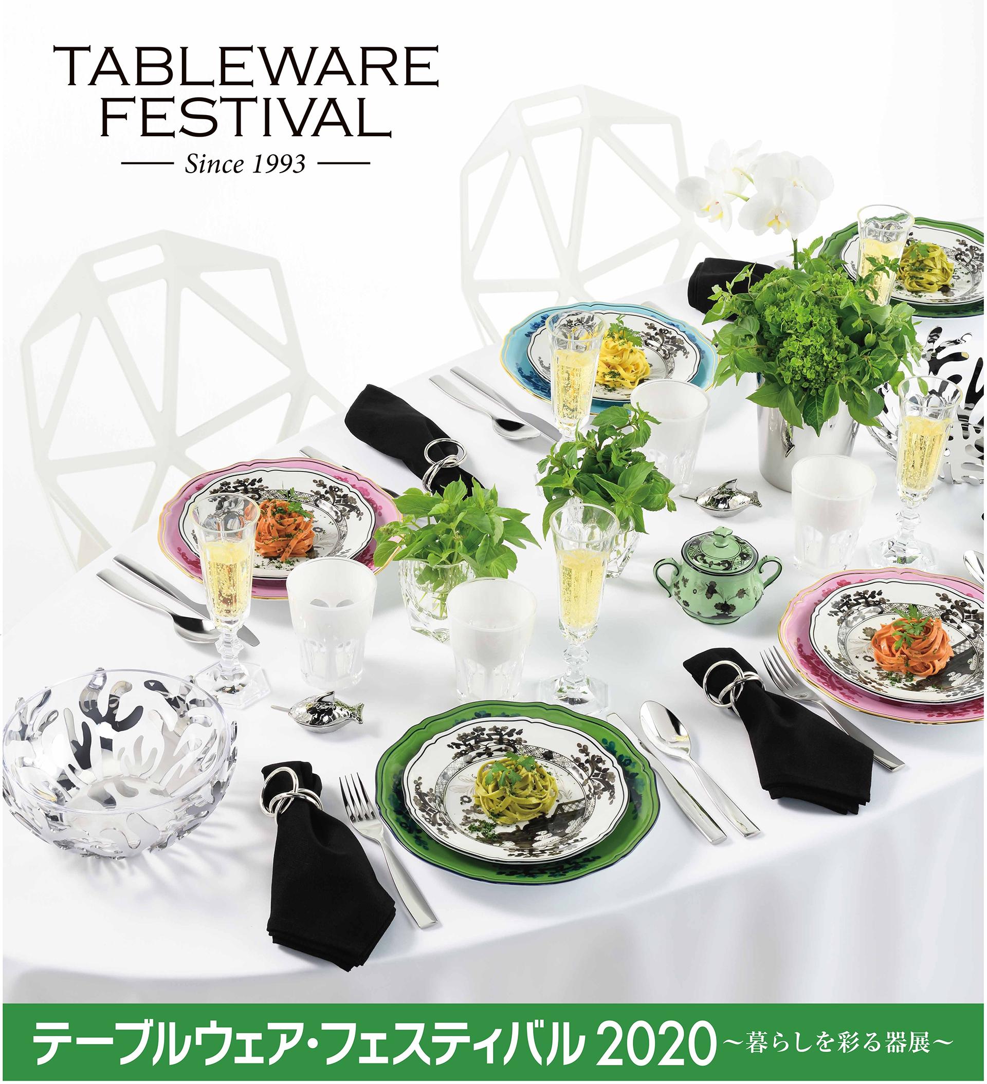 テーブルウェア・フェスティバル2020