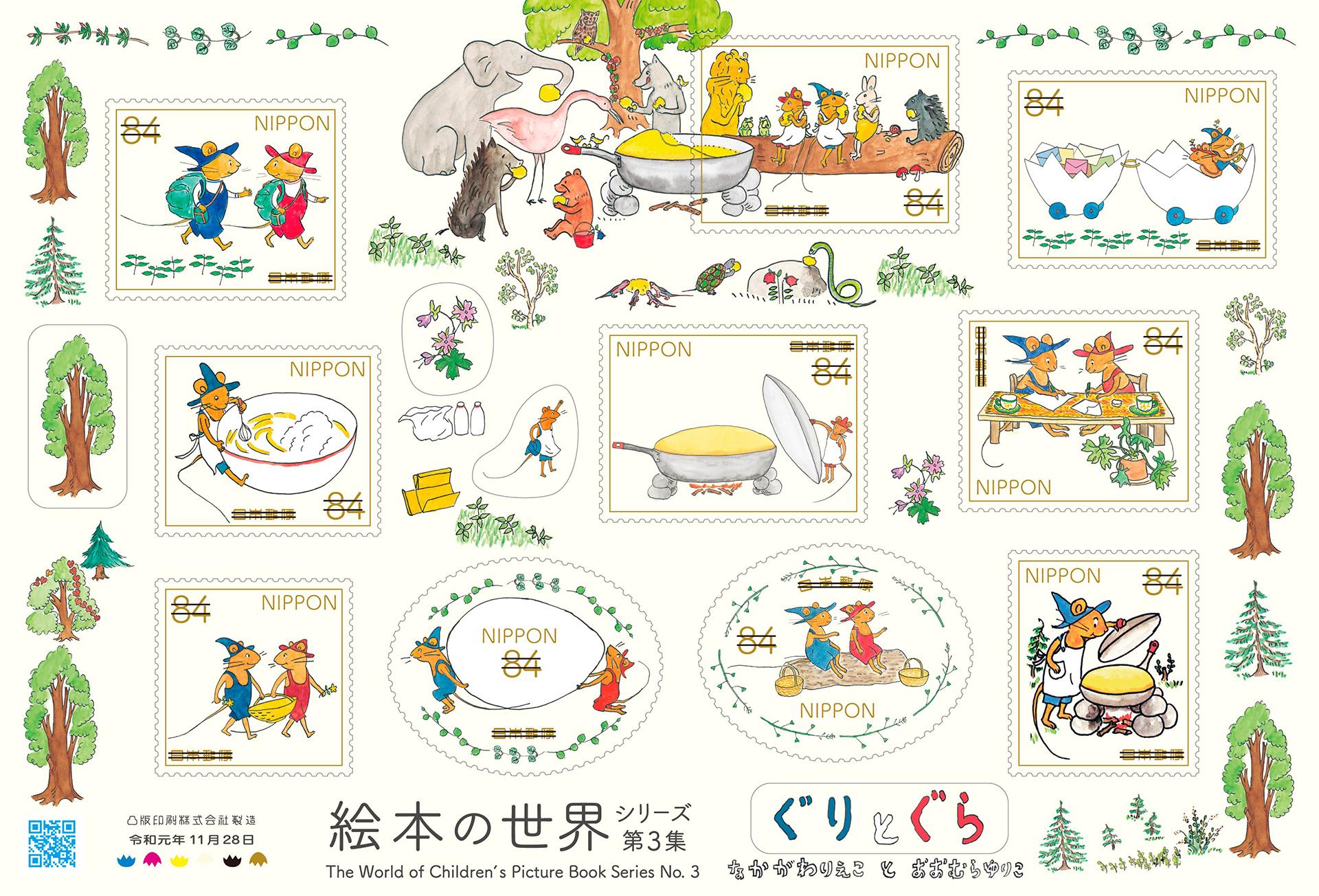 特殊切手「絵本の世界シリーズ第3集 ぐりとぐら」発行記念イベント