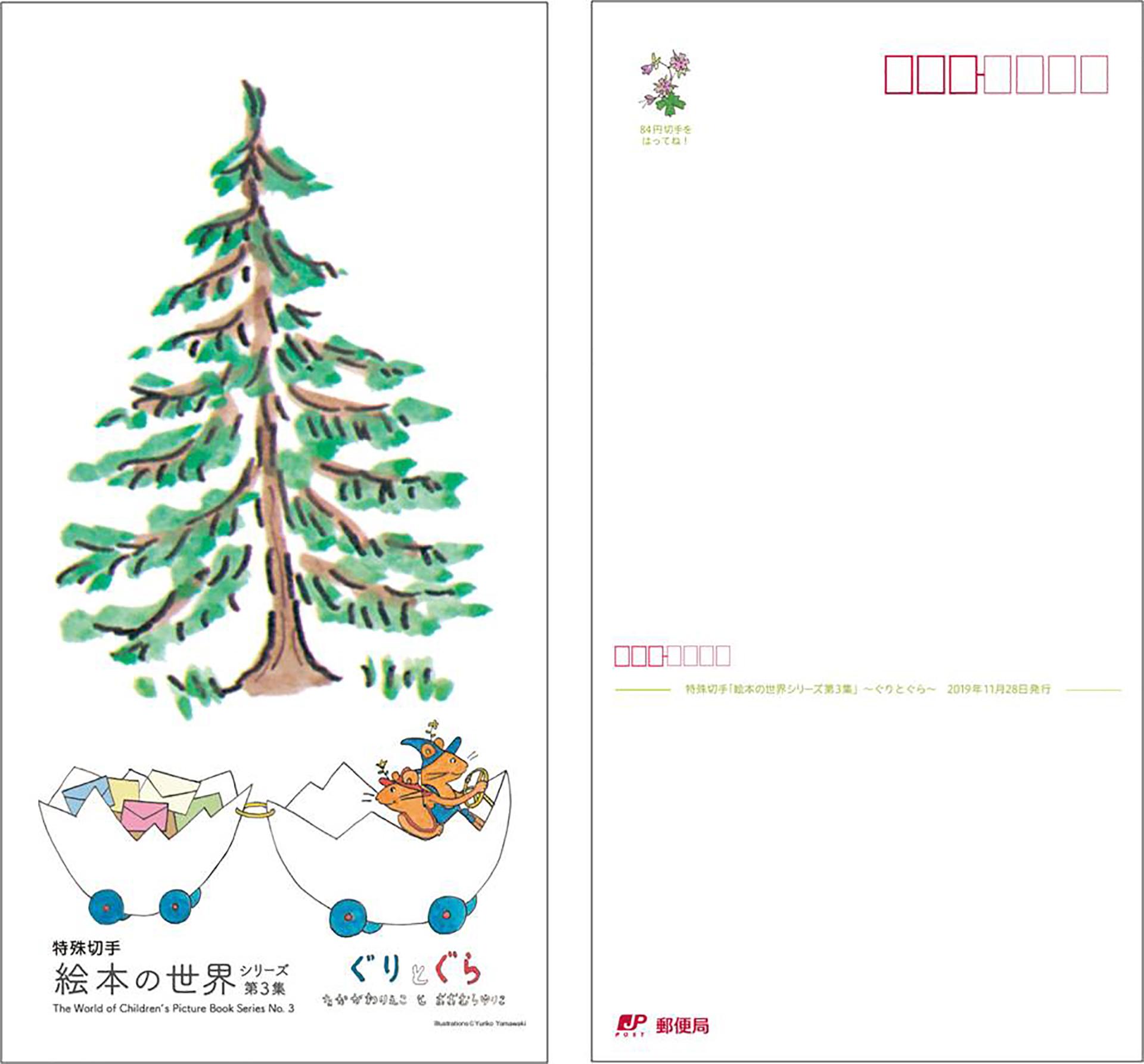 特殊切手「絵本の世界シリーズ第3集 ぐりとぐら」発行記念イベント・ハガキ