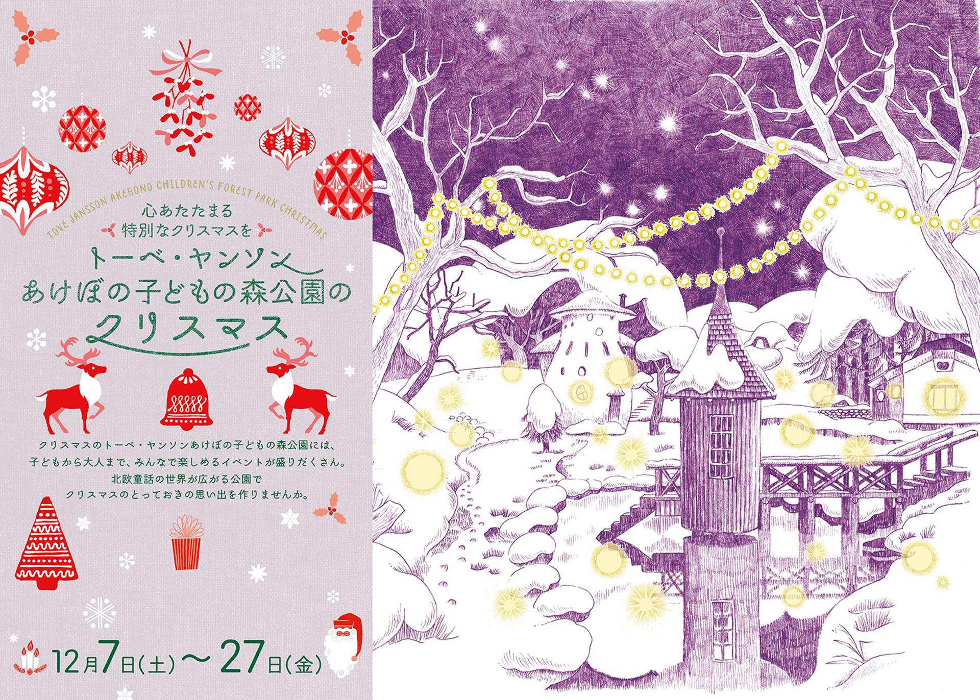トーベ・ヤンソンあけぼの子どもの森公園のクリスマス~心あたたまる特別なクリスマスを~