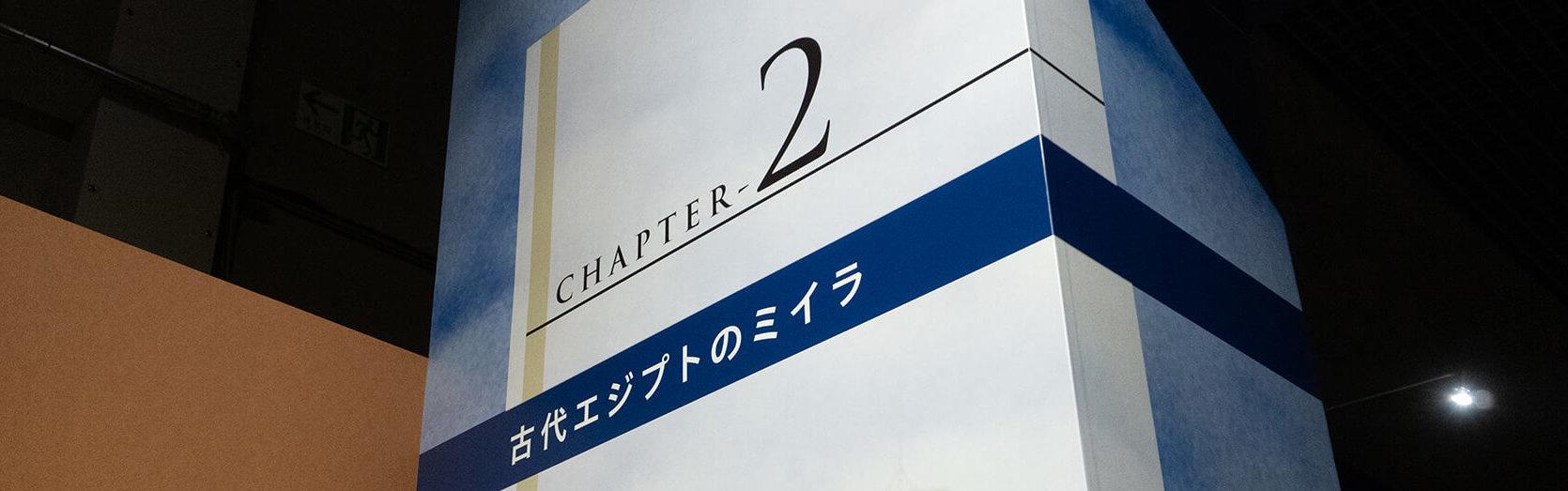 特別展ミイラ・セクション2